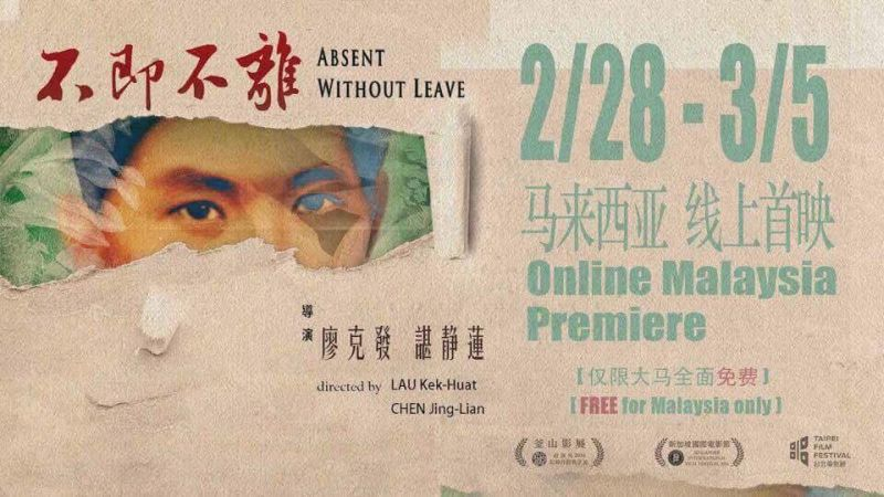 'Absent Without Leave' will be made available to local viewers on the Internet for free. ― Picture via Facebook/Absent Without Leave