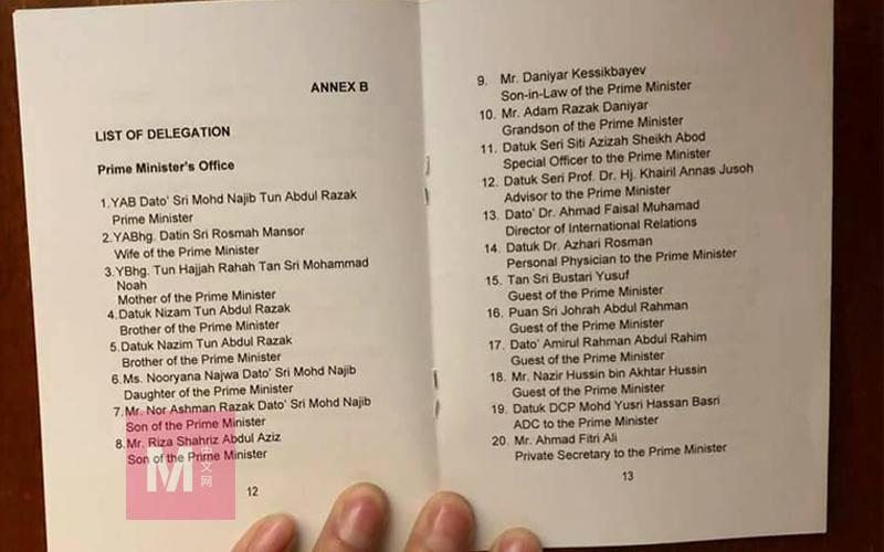 纳吉的沙地阿拉伯访问团名单内有家属以及非政府官员的名字,引起质疑。-M中文网-