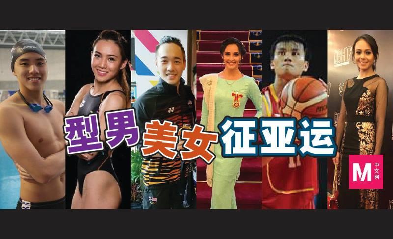 出征第18届印尼雅加达-巨港亚运会的大马健儿中,不乏型男美女呢!-M中文网制图-