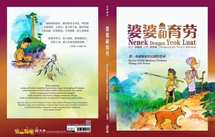 The book features Saluji's own distinctive watercolour artwork. — Picture courtesy of Bridge Communication