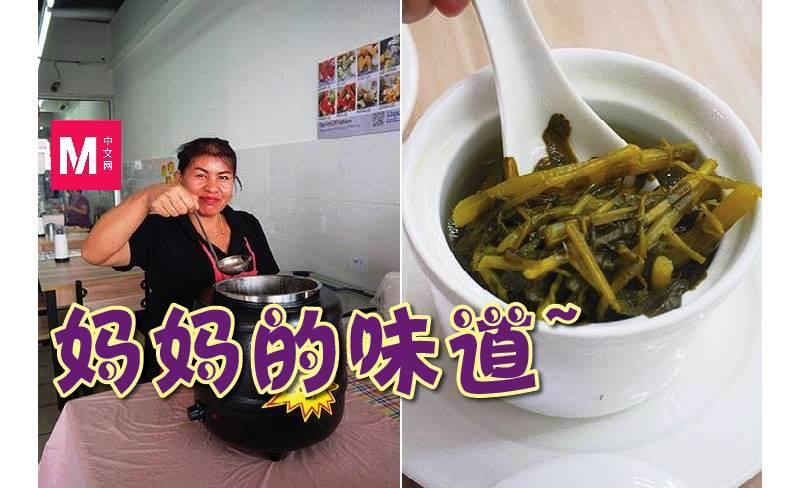 在这里没有奢华的煮炒大餐,只有淳朴的红豆汤西洋菜汤等家常菜。-Lee Khang Yi摄/M中文网制图-