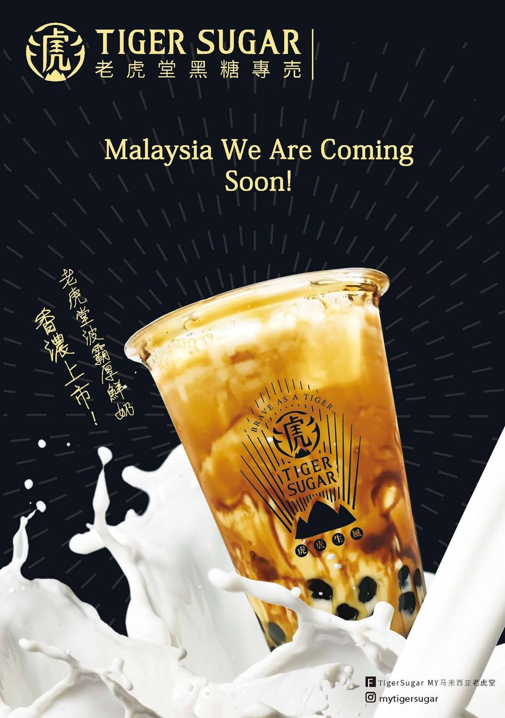 News about the Tiger Sugar opening in Malaysia broke around this September.