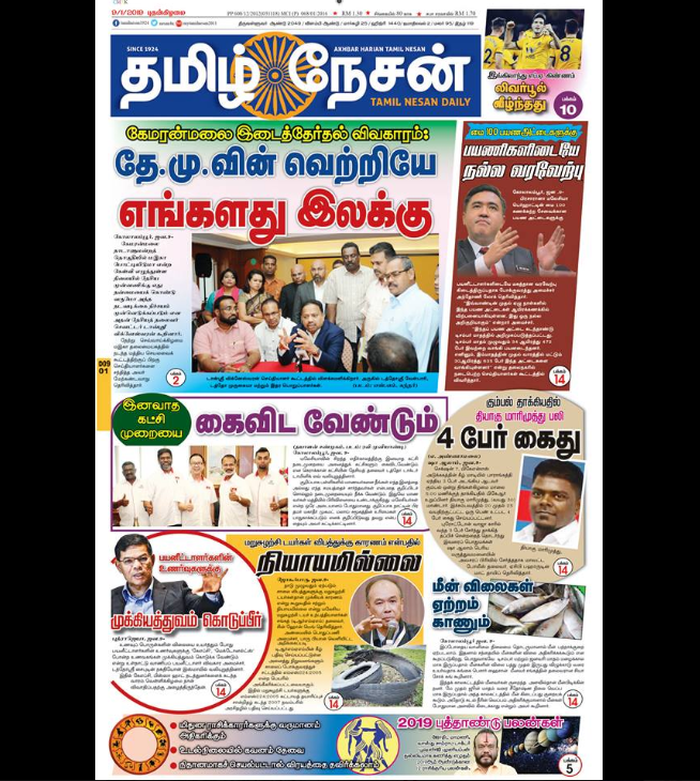 The newspaper, owned by the family of former MIC president Tun S. Samy Vellu, is said to have faced financial problems for the past 10 years. — Facebook screencap