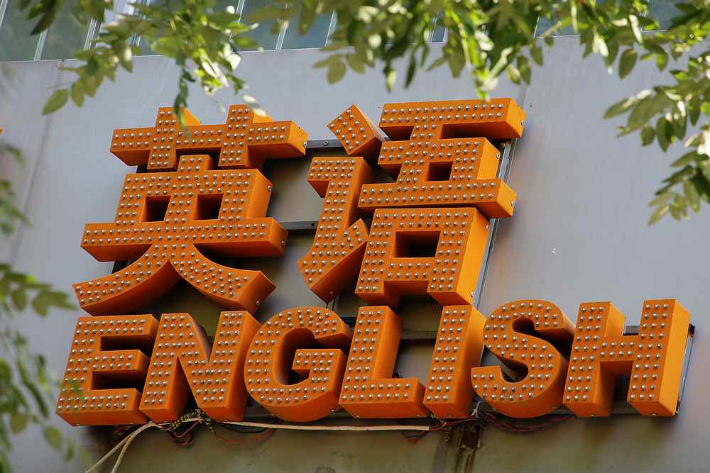 A sign is seen outside an English language school in Beijing, China July 31, 2019. — Reuters pic