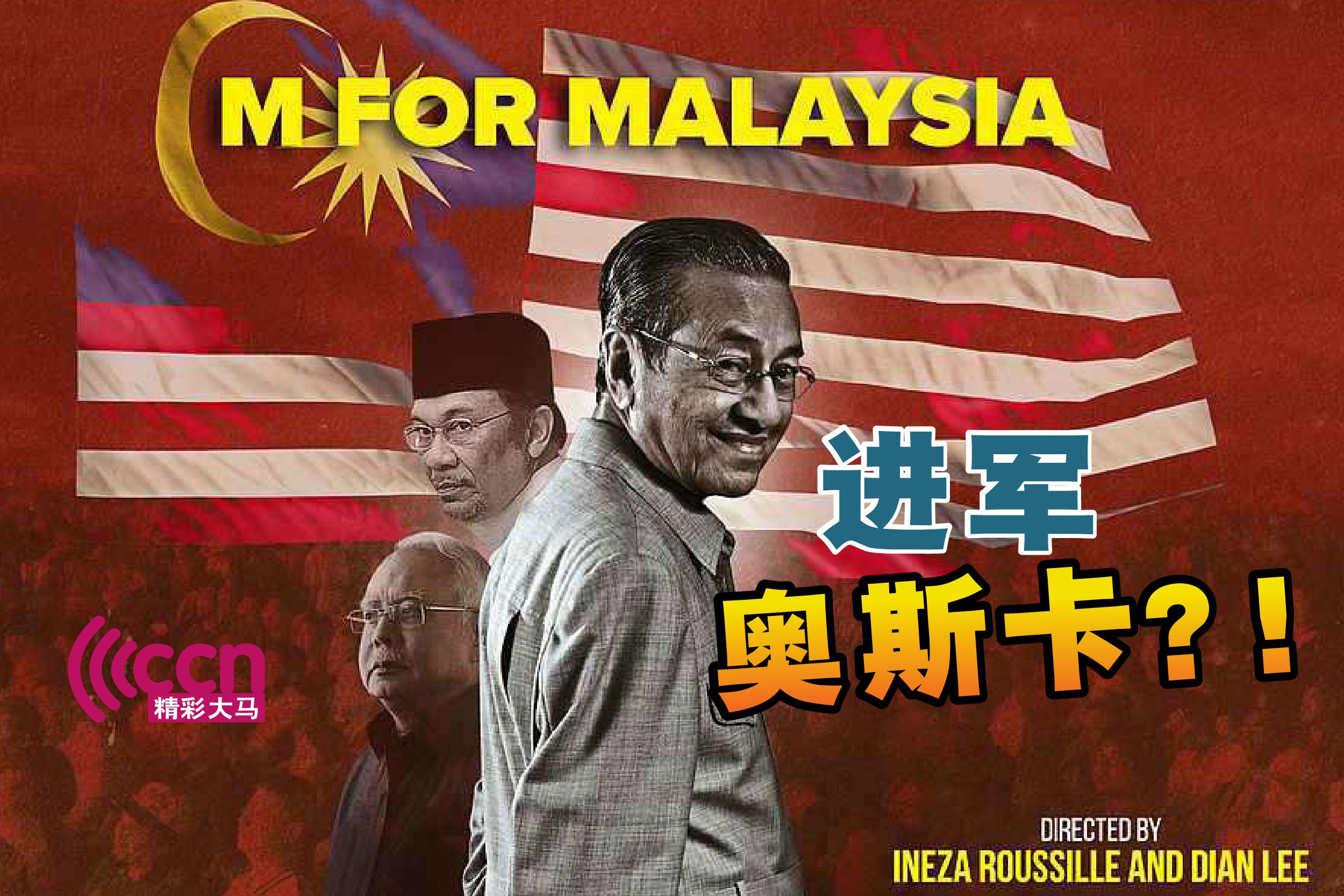 《M For Malaysia》将代表大马申请角逐奥斯卡奖国际电影类别,一共有不同区域的93部电影做出申请。-精彩大马制图-