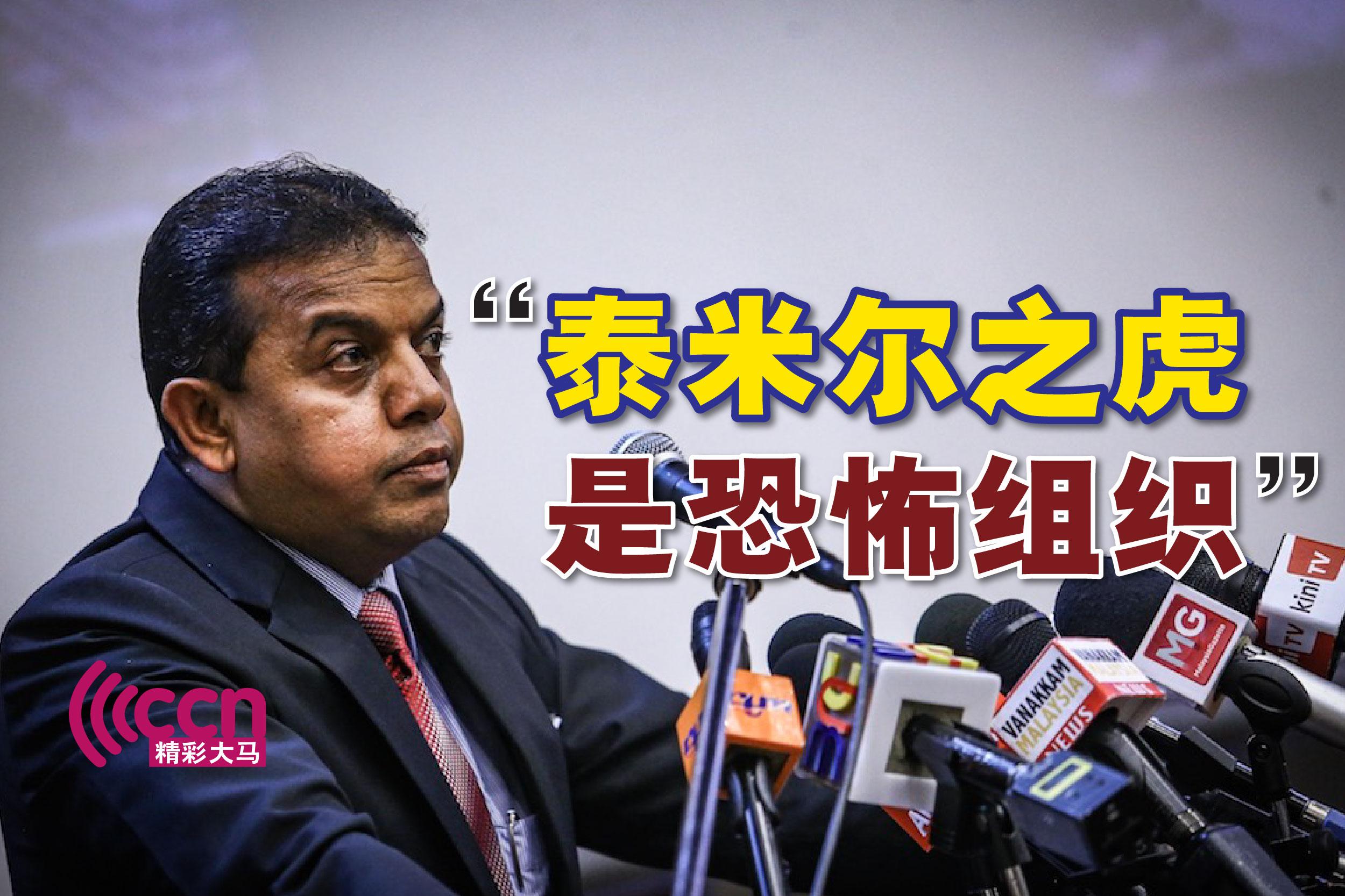 """阿育汉表示,我国法律从2014年已起将""""泰米尔之虎""""列为恐怖组织。-Hari Anggara摄,精彩大马制图-"""