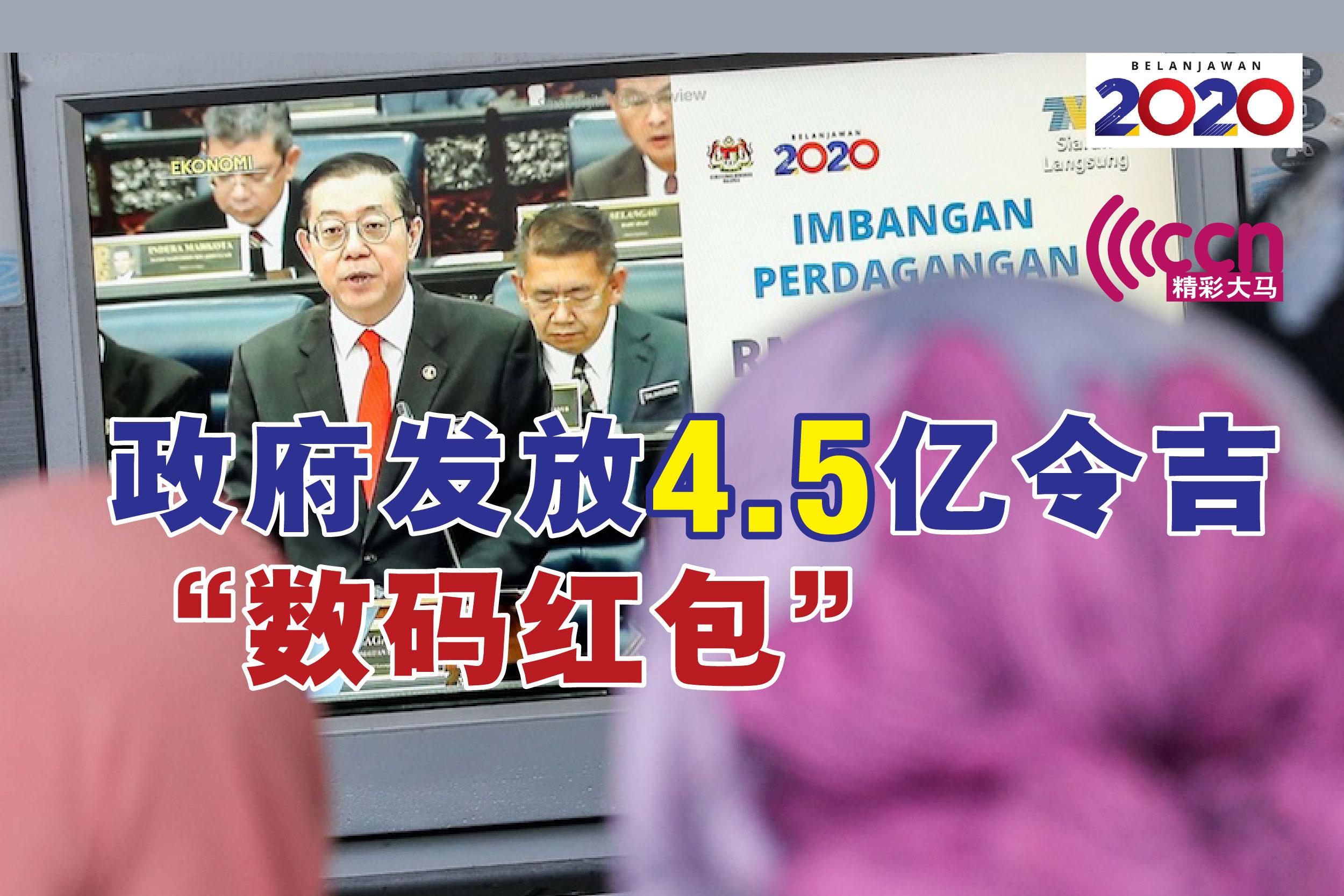 """政府将为18岁及以上和年收入低于10万令吉的大马人,发放一次性的30令吉""""数码红包""""。  -Farhan Najib摄,精彩大马制图-"""