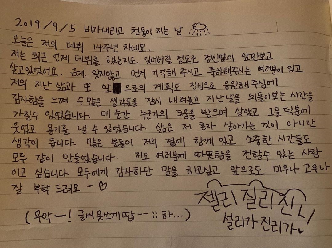 The handwritten note by Sulli that was posted on her Instagram on Sept 5. —Picture via Instagram/jelly_jilli