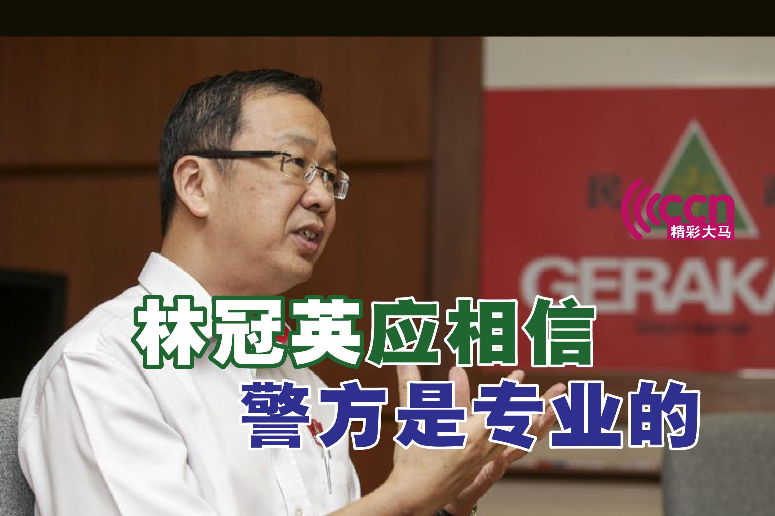刘华才要求警方严正调查州议员被指涉及淡米尔之虎的案件,避免大马政坛被恐怖主义入侵。-精彩大马-
