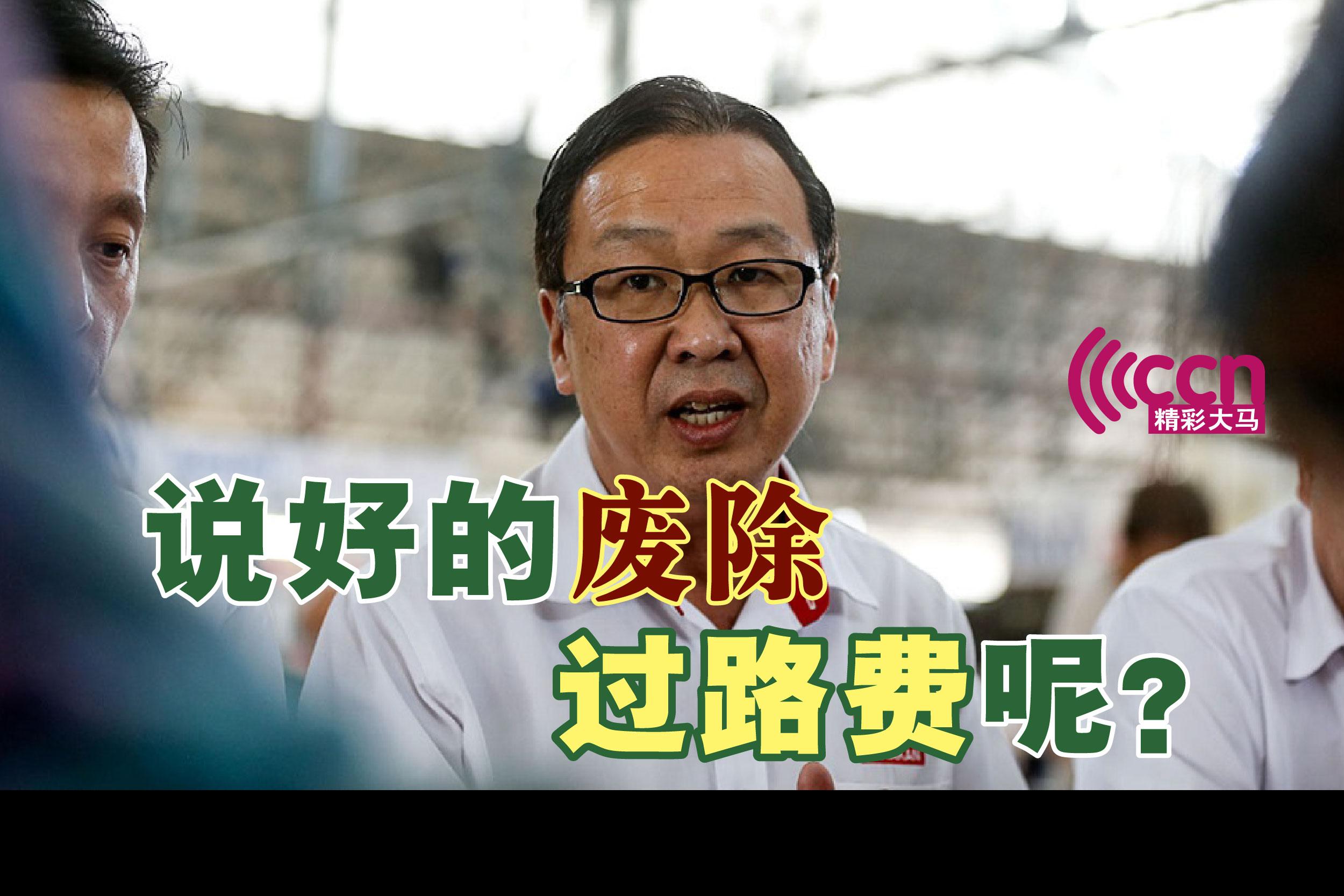刘华才说,希盟在大选宣言是废除过路费,不是降低。-精彩大马-