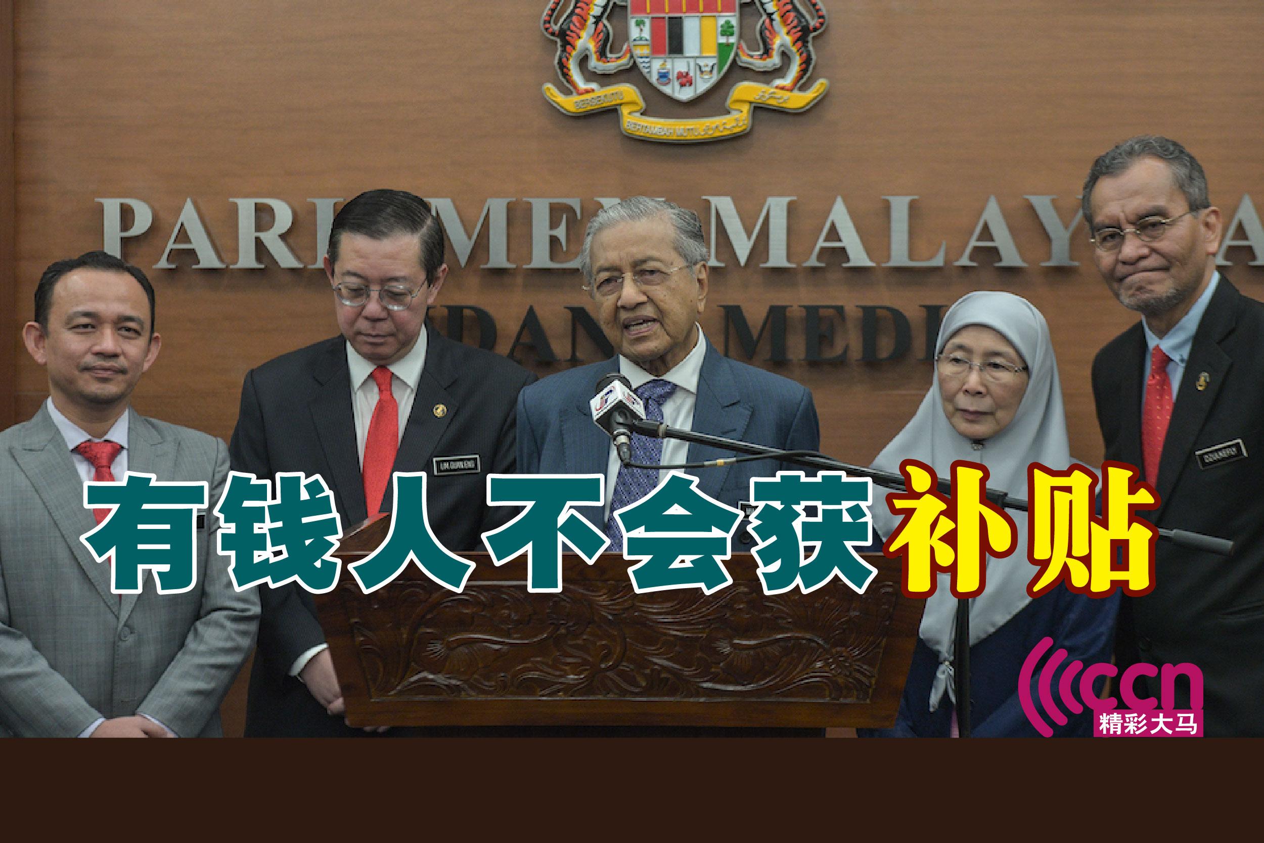 马哈迪说,目标性汽油补贴计划只会让符合资格者受惠。-Shafwan Zaido摄-