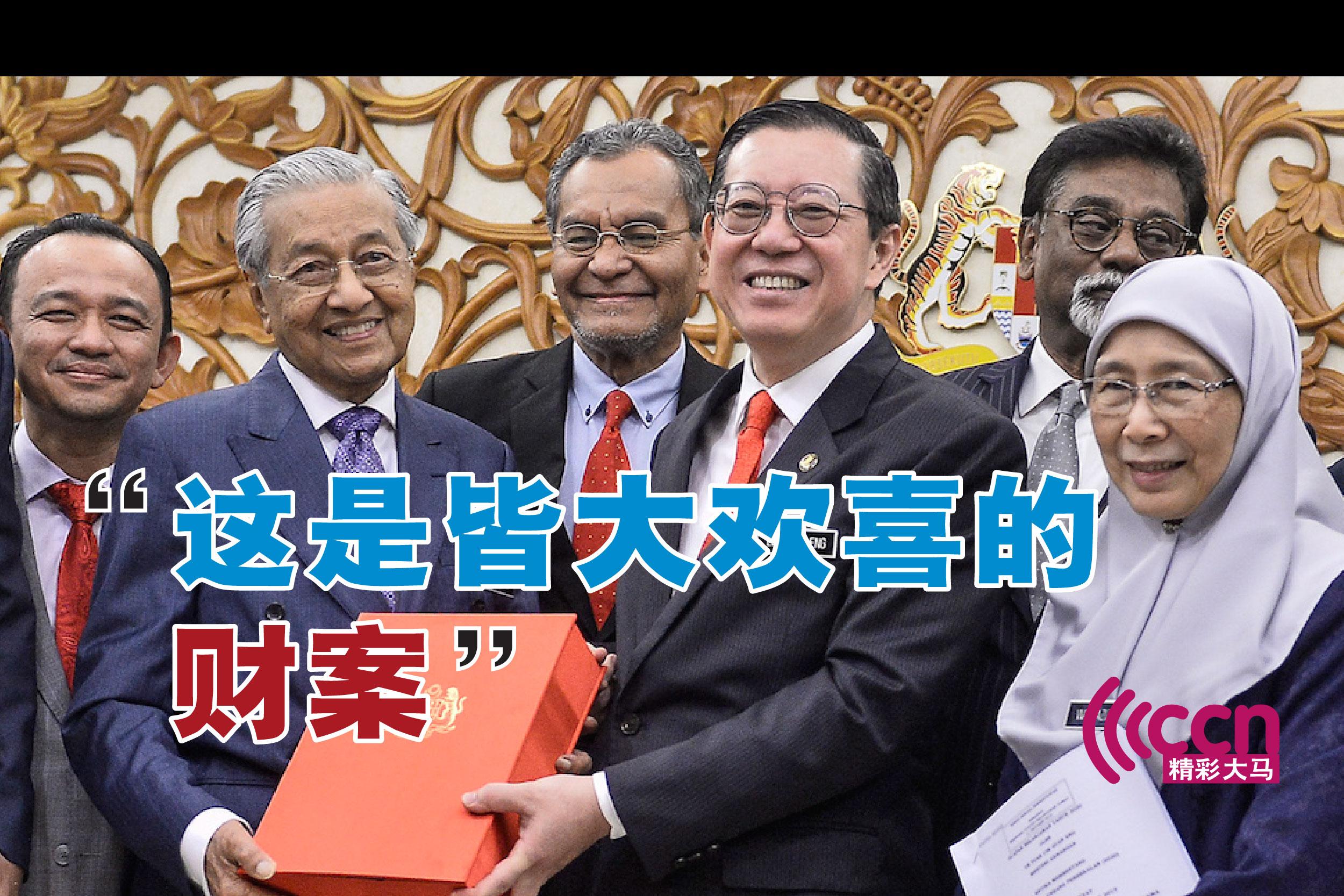 马哈迪说,2020财案能让大众皆大欢喜。 -精彩大马制图-