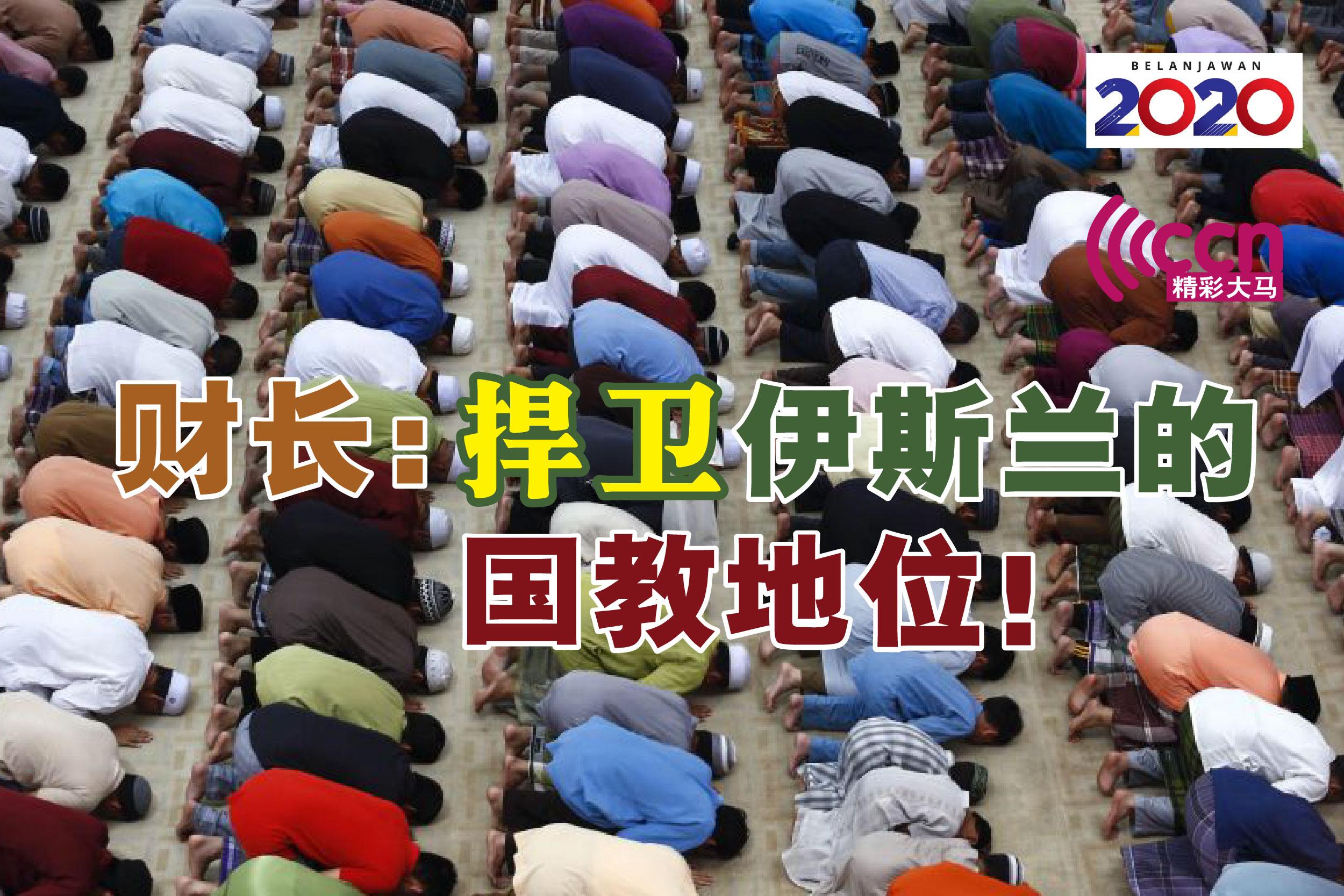 林冠英说,政府会捍卫伊斯兰为官方宗教的地位。-精彩大马-