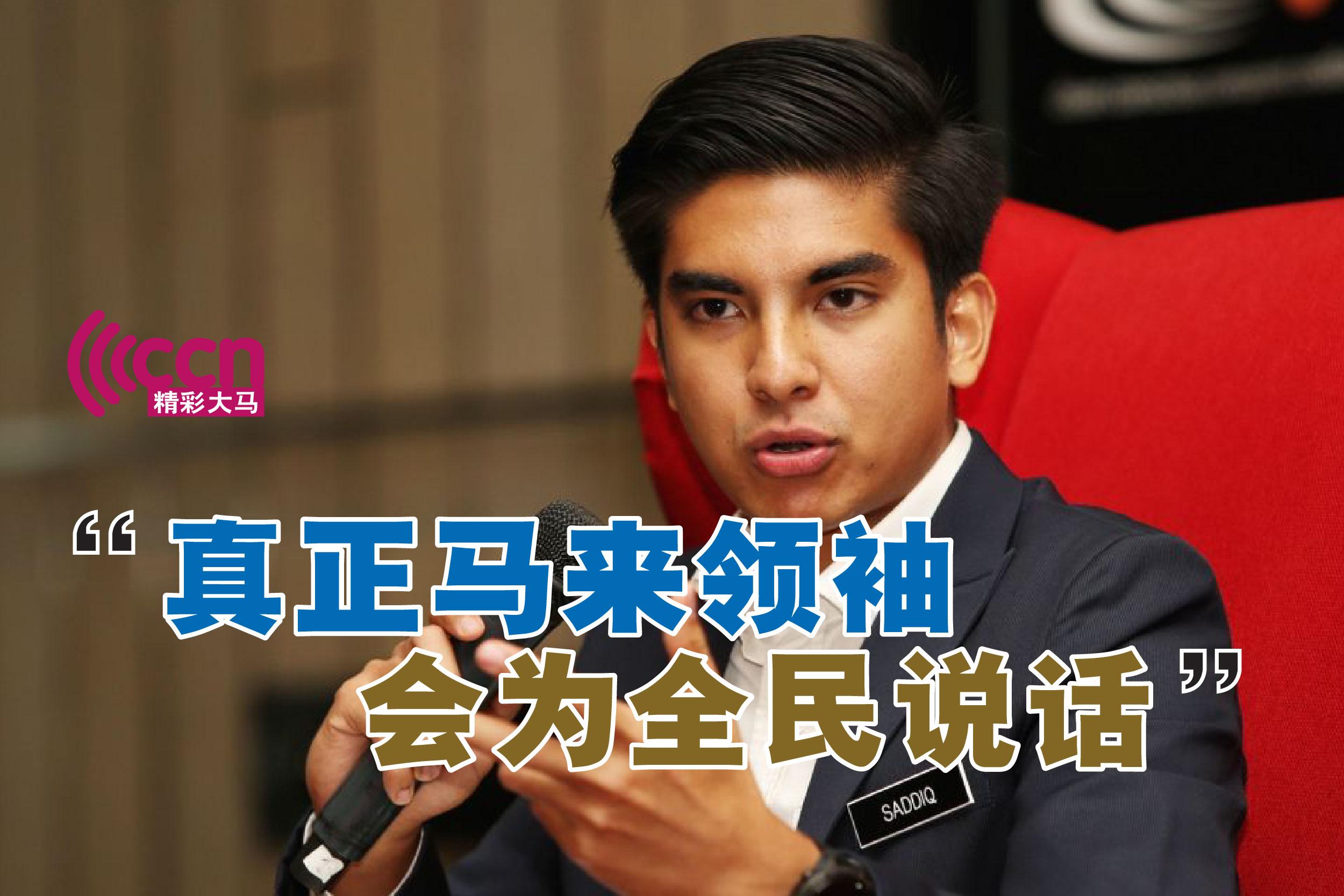 赛沙迪强调,真正的马来领袖会为马来西亚全民说话。 -精彩大马制图-