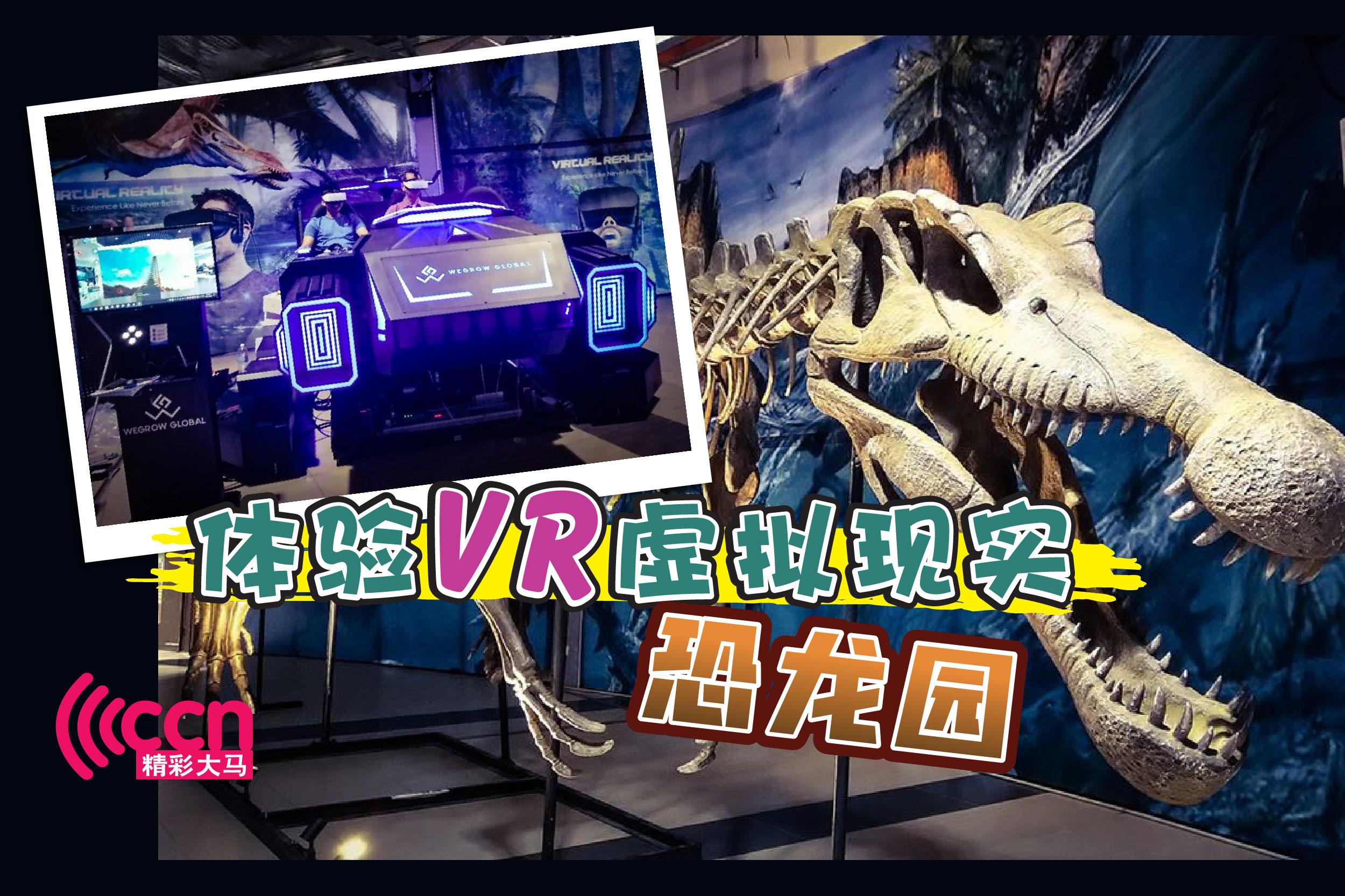 恐龙园所设有的VR虚拟实境技术,能让访客戴上3D眼镜,体验恐龙园VR虚拟实境。-精彩大马制图-