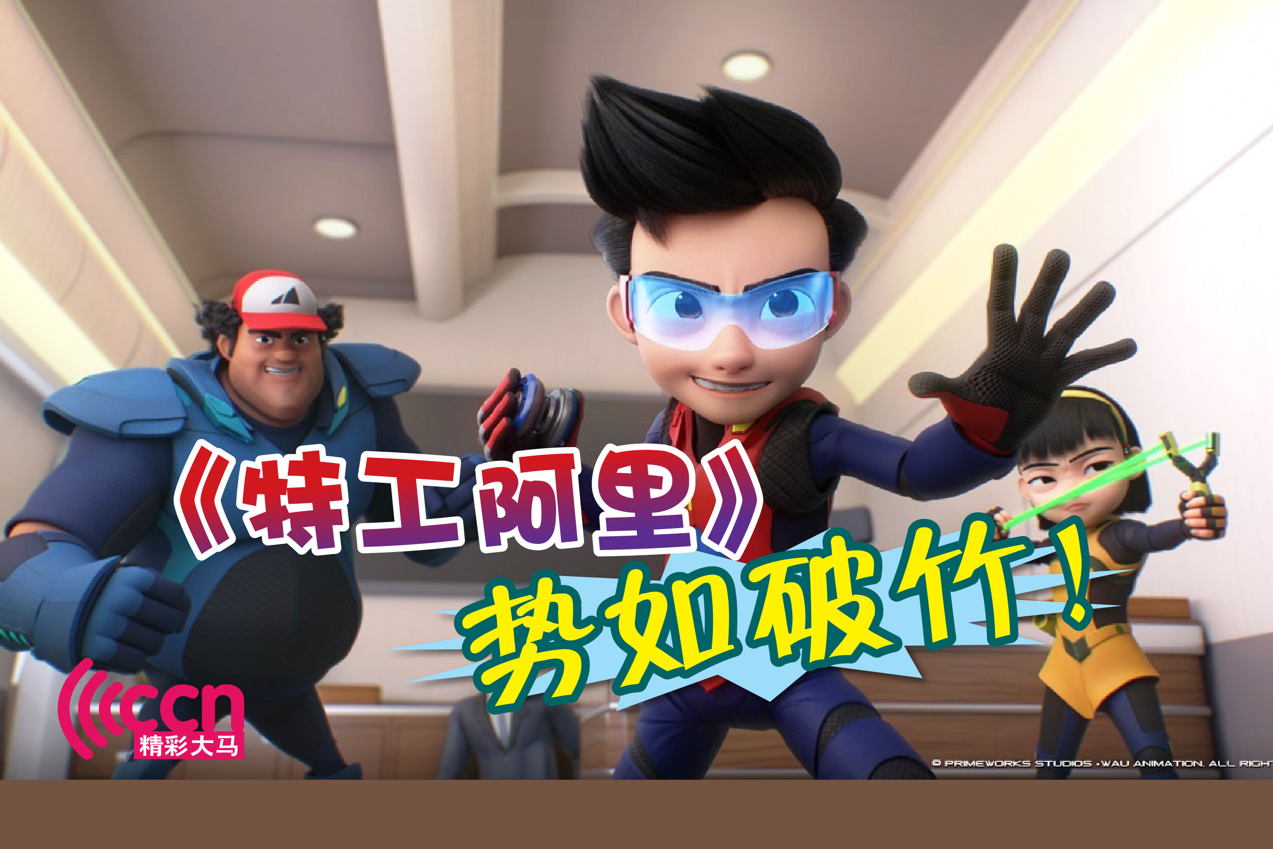 马来本地动画电影《特工阿里(Ejen Ali The Movie)》上映三天就狂收640万票房。-Primeworks Studios Wau Animations提供/精彩大马制图-