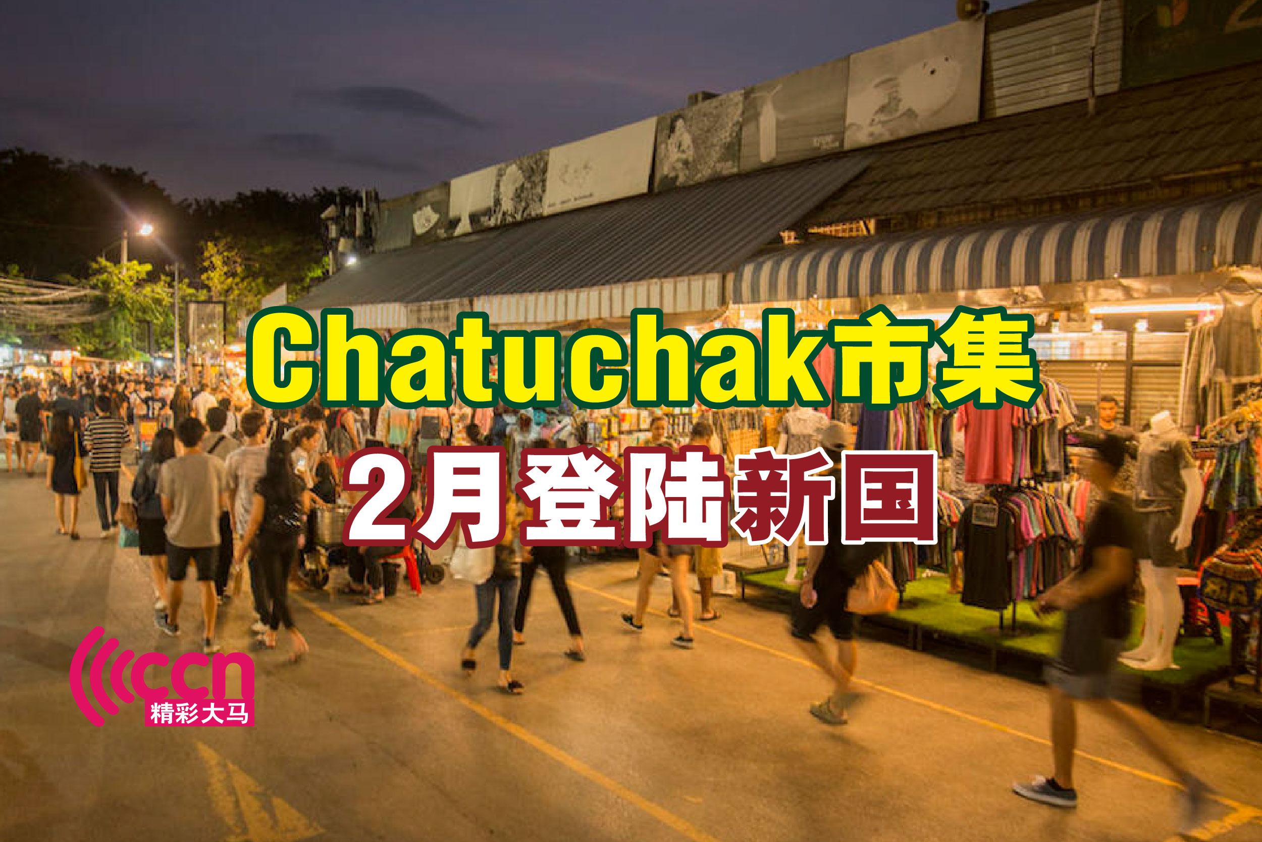 Chatuchak将会在明年2月登陆新加坡啦!