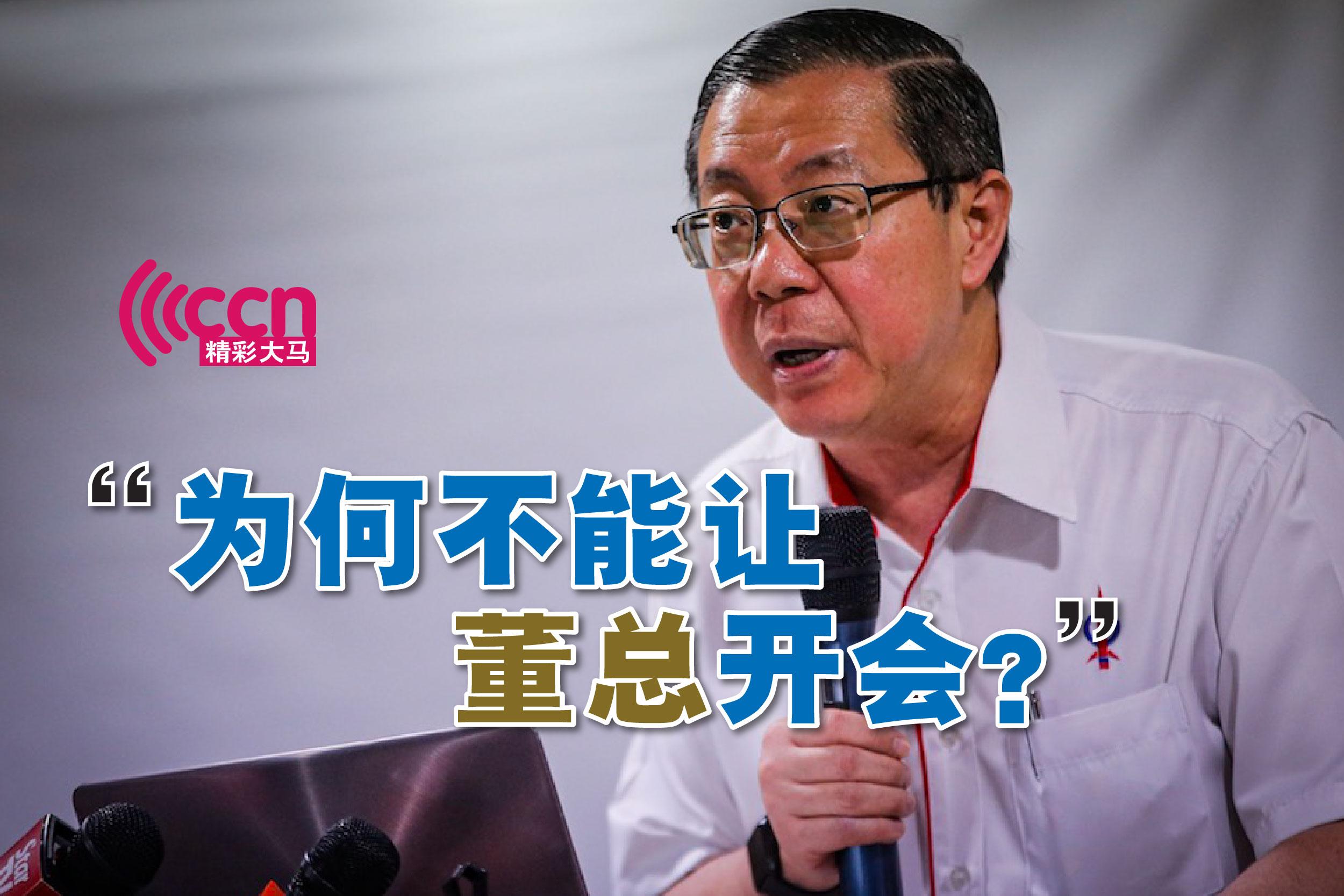 """林冠英反问:""""马来人尊严大会能举行,为何不能够让董总开会? """"-精彩大马制图-"""