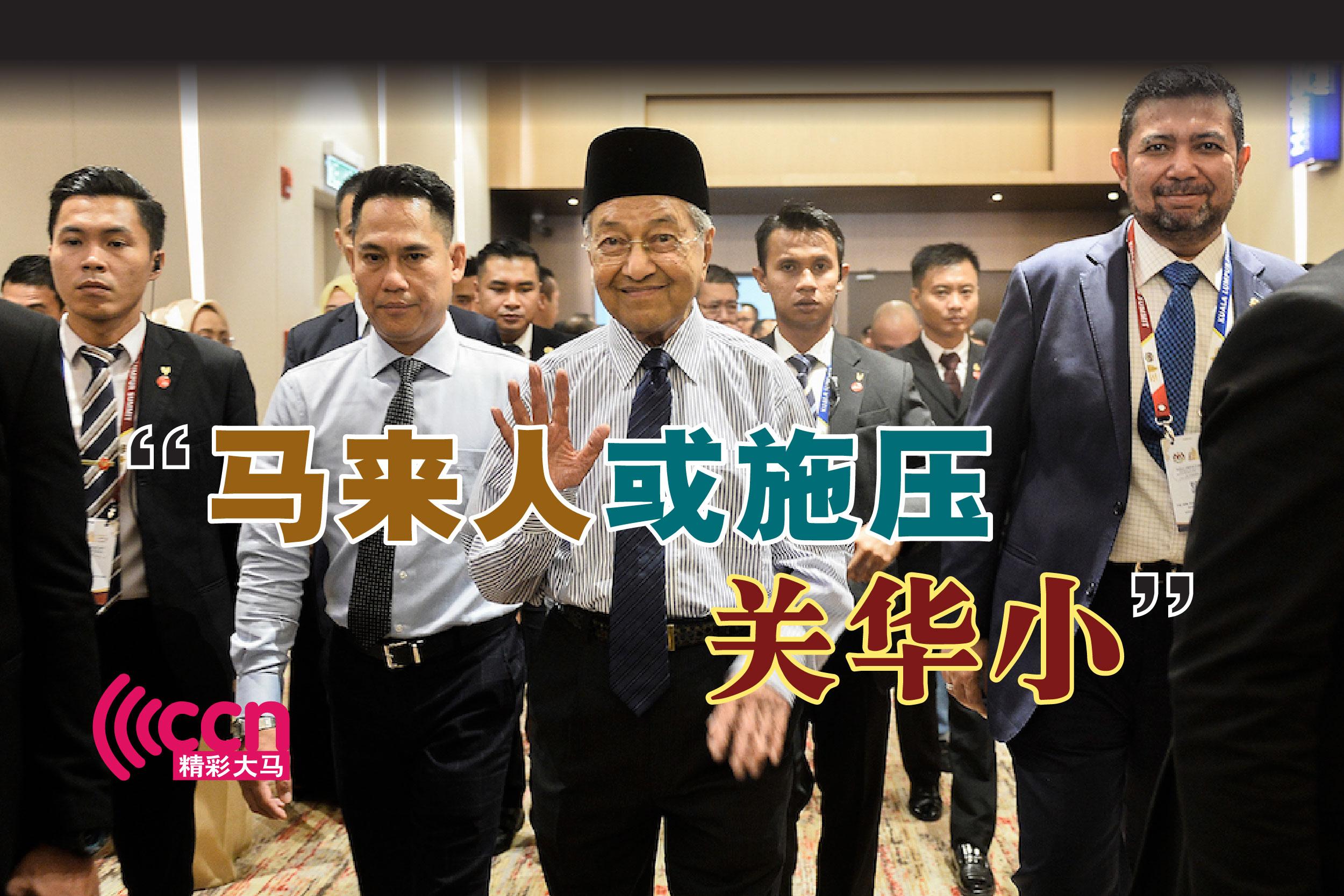 马哈迪说,马来社会或透过办大会,促请政府关闭华小。-Miera Zulyana摄-