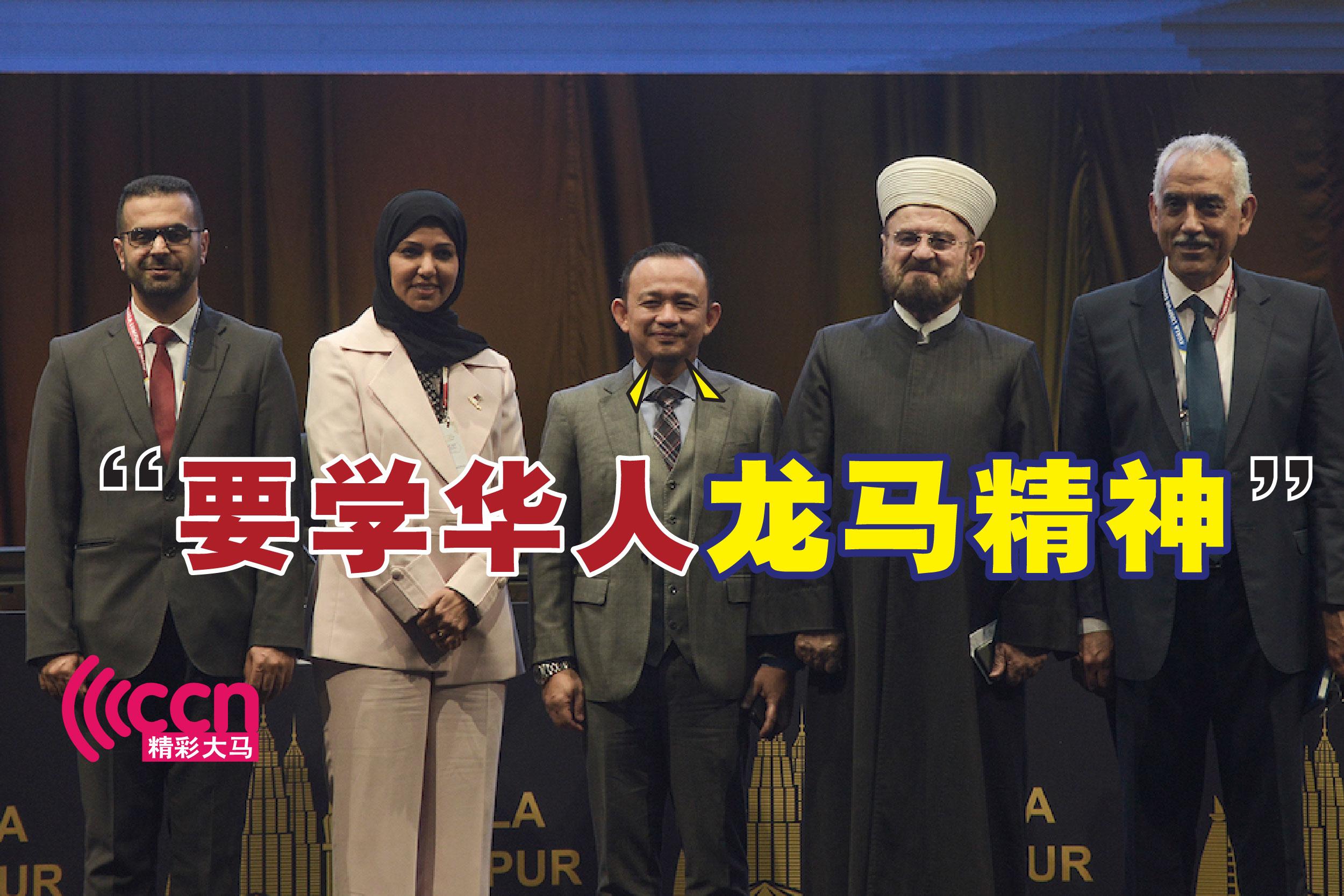 """马智礼说,除了遵照""""穆斯林兄弟会""""精神,伊斯兰国家也能向中华的""""龙马精神""""概念看齐,即旺盛奋发的活力。-Miera Zulyana摄-"""