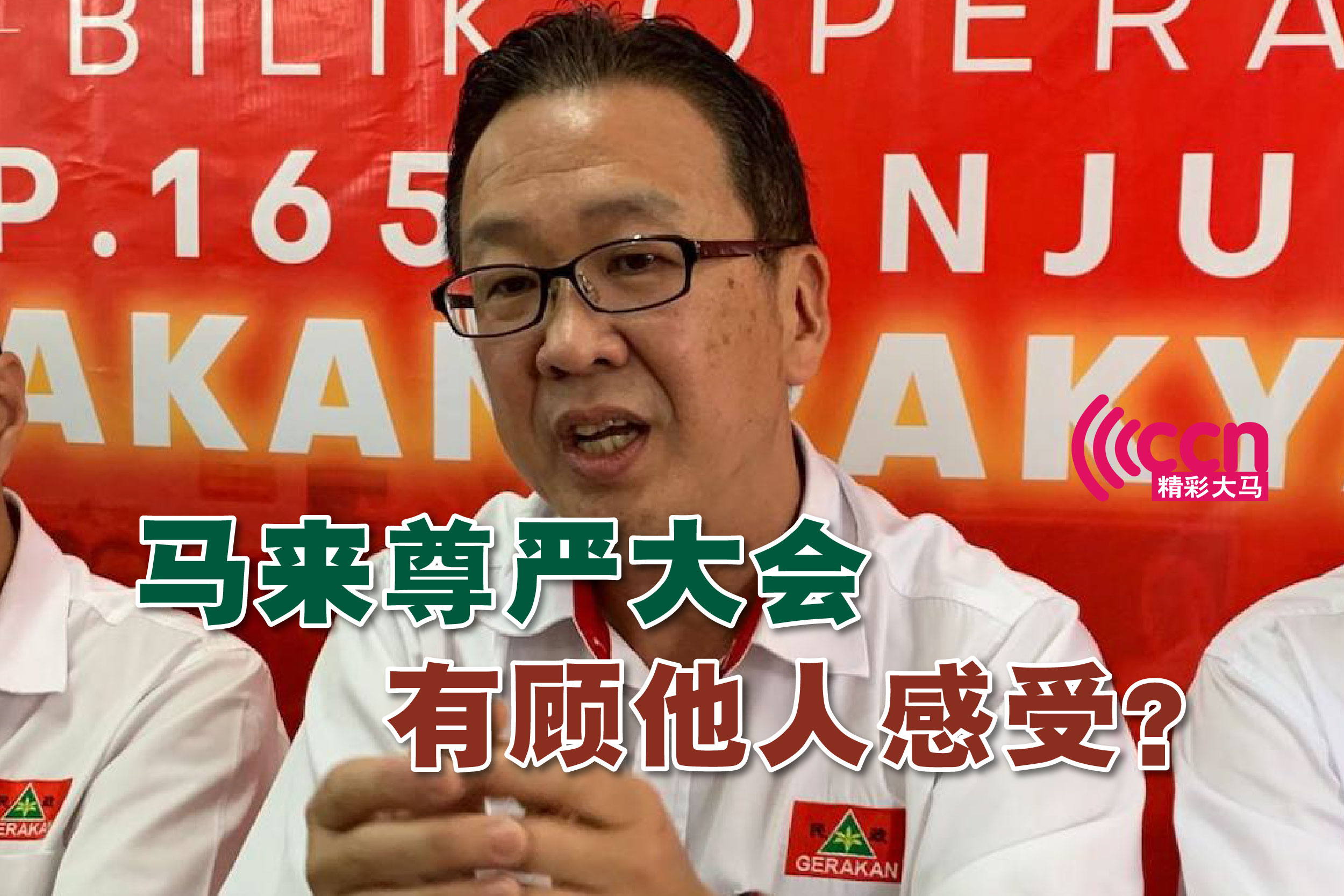 刘华才说,马哈迪早前出席马来尊严大会,何曾顾及他族的感受?-精彩大马-