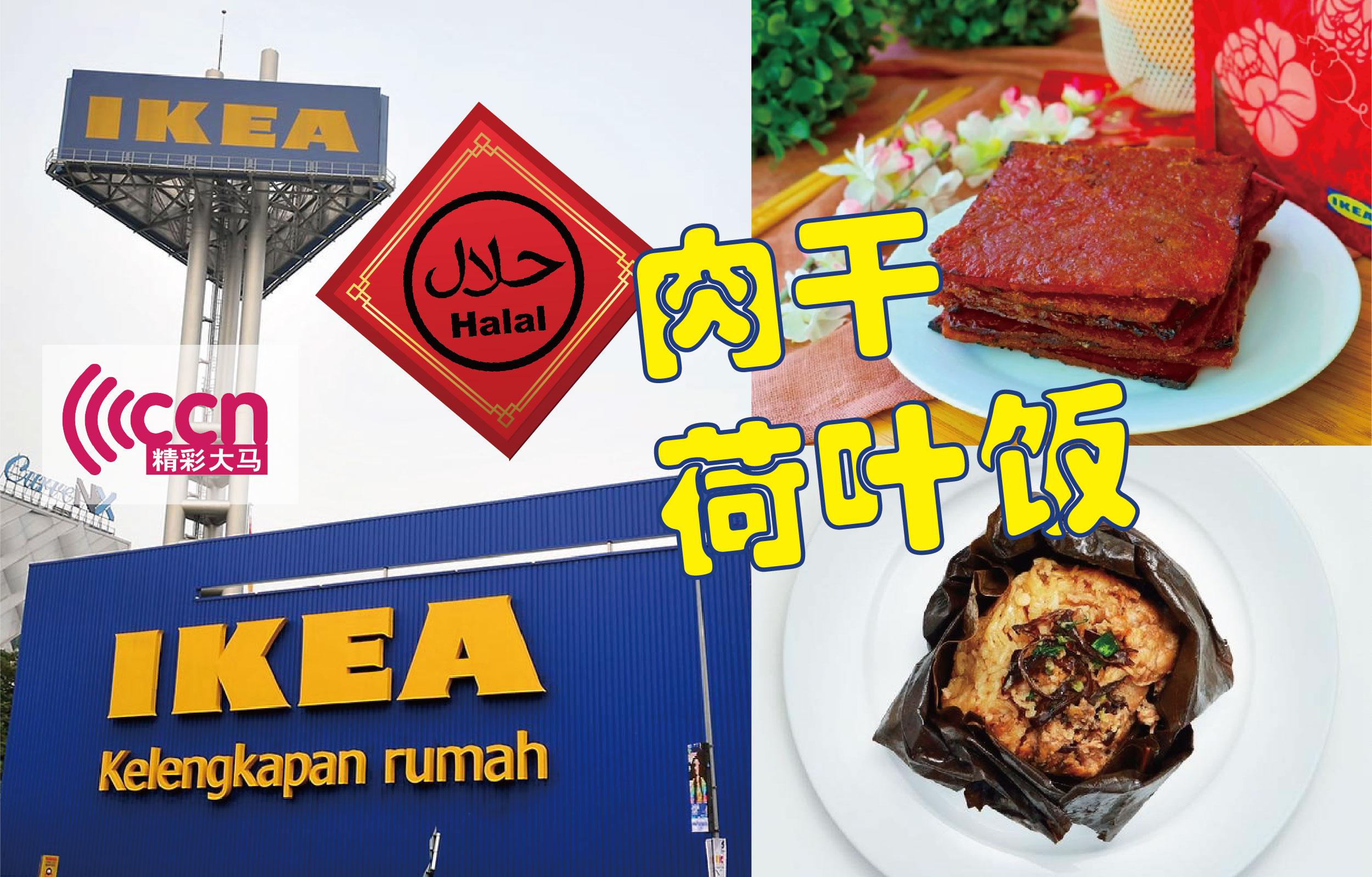 IKEA配合农历新年的到来,推出了清真肉干,让各族共享佳节气氛。 -精彩大马制图-