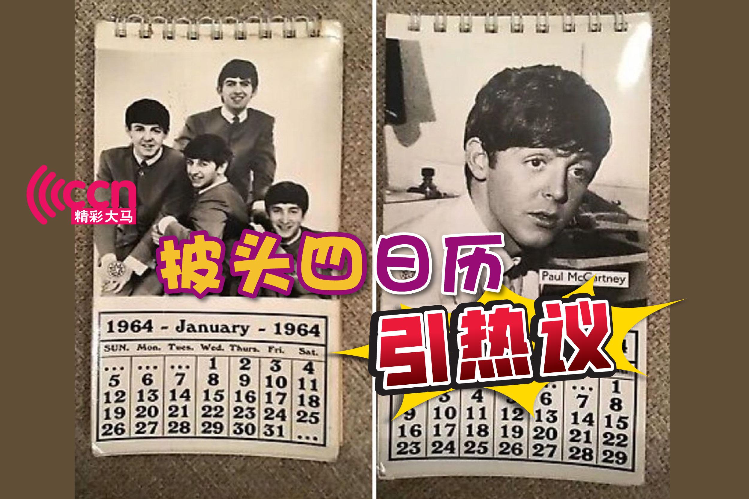 披头四的日历不仅引起热议,更有网民发现1964年的日子和今年重叠。-精彩大马制图-