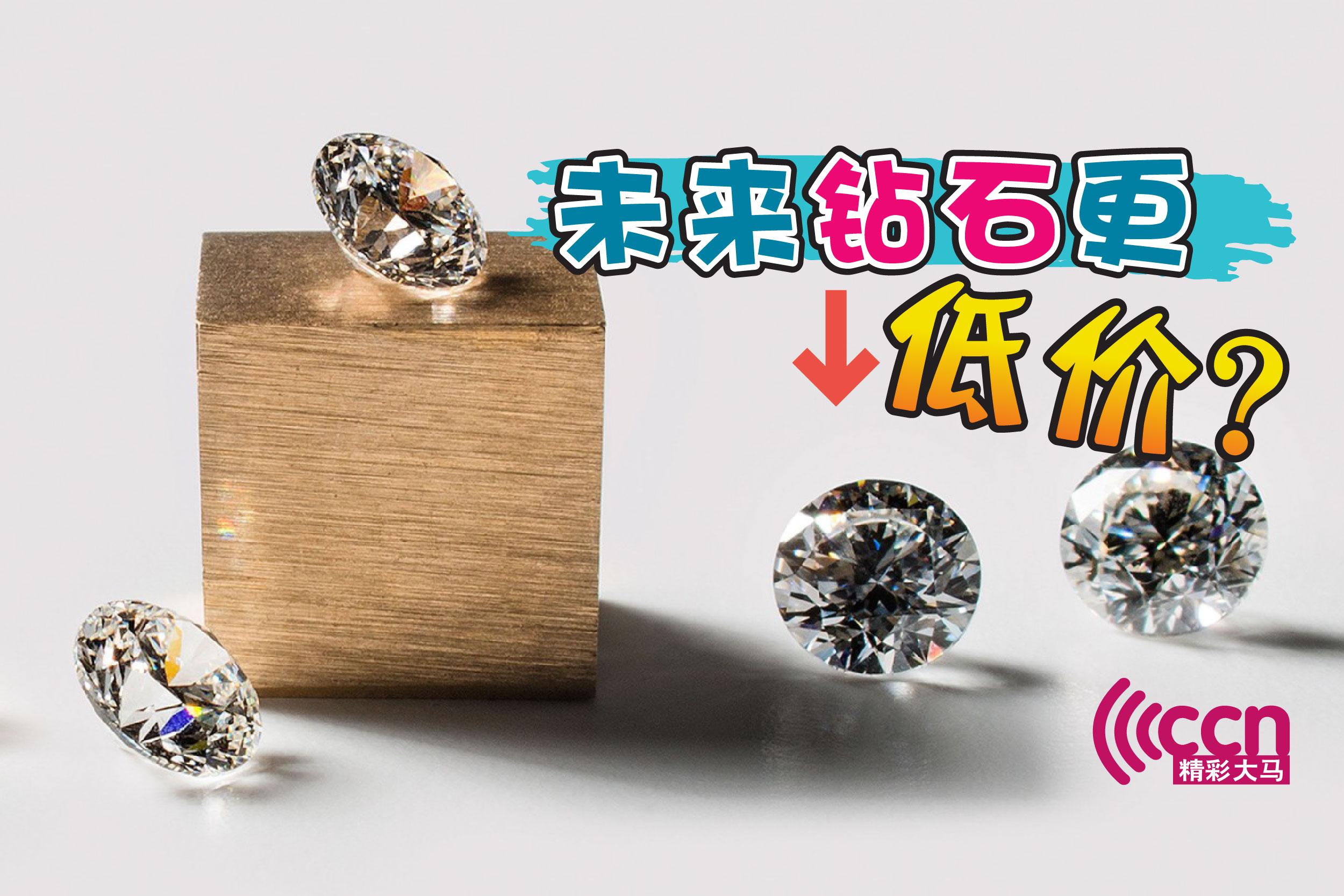 """""""未来钻石""""开始打入市场,到底会不会影响未来的钻石价格,还有待观望商家们的行销方式。-精彩大马制图-"""