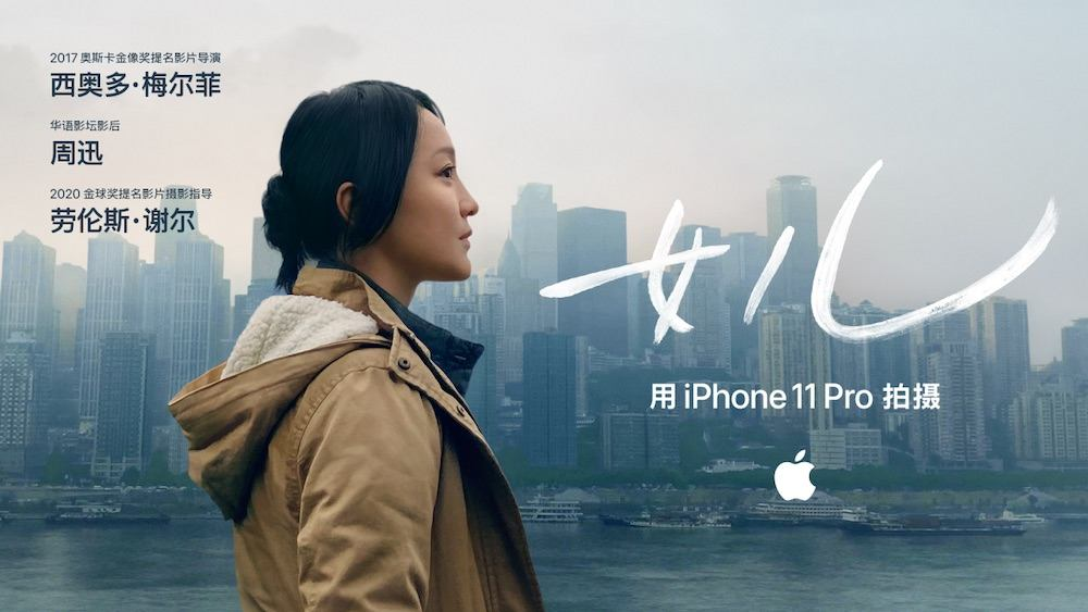'The Daughter' is a touching short film appropriate for the Chinese New Year season. — Picture courtesy of Apple