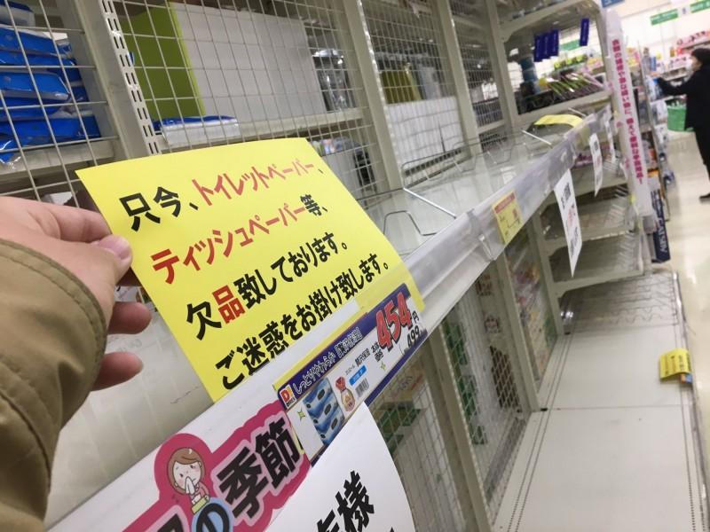 """武汉肺炎疫情严峻,日本也发生""""卫生纸之乱"""",熊本县大津町的超市几乎都买不到卫生纸和纸巾了。-图截取自iketamakun@推特-"""