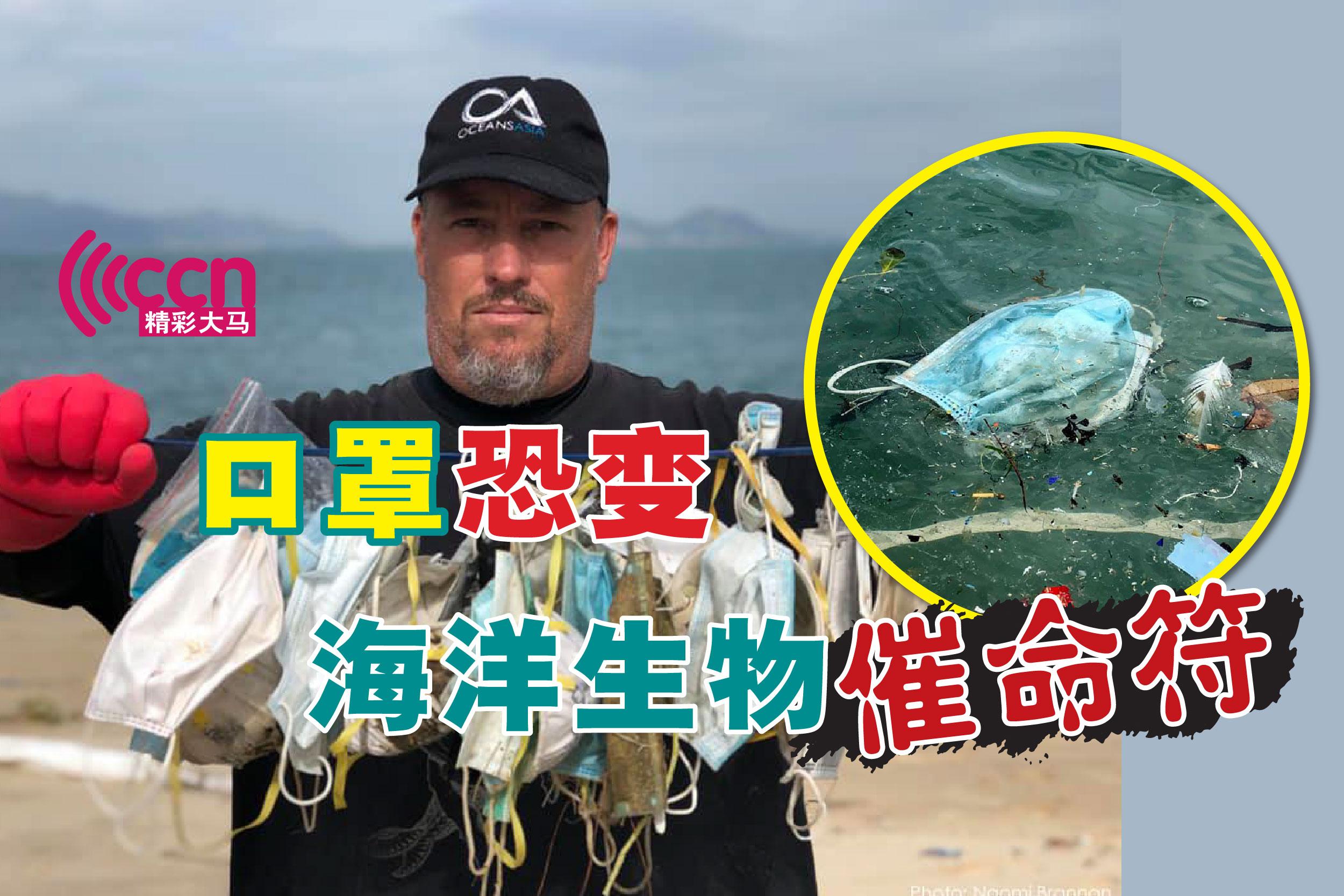 盖瑞展示拾获的口罩,并呼吁民众妥善处理口罩垃圾,勿把海洋当成垃圾场。-图片摘自OceansAsia面子书专页- -精彩大马制图-