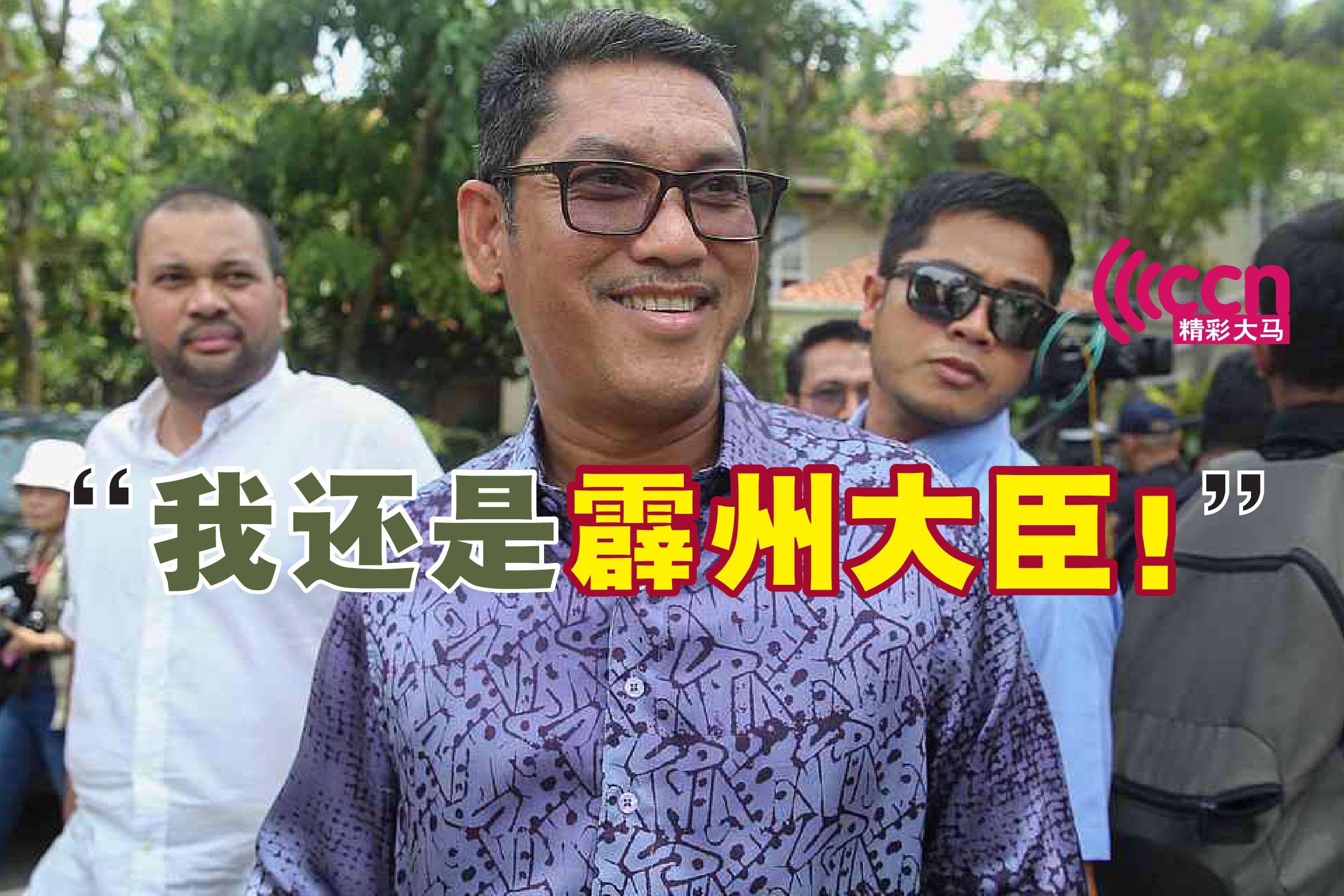 阿末法依扎表示,他还是霹雳州务大臣。-精彩大马制图-