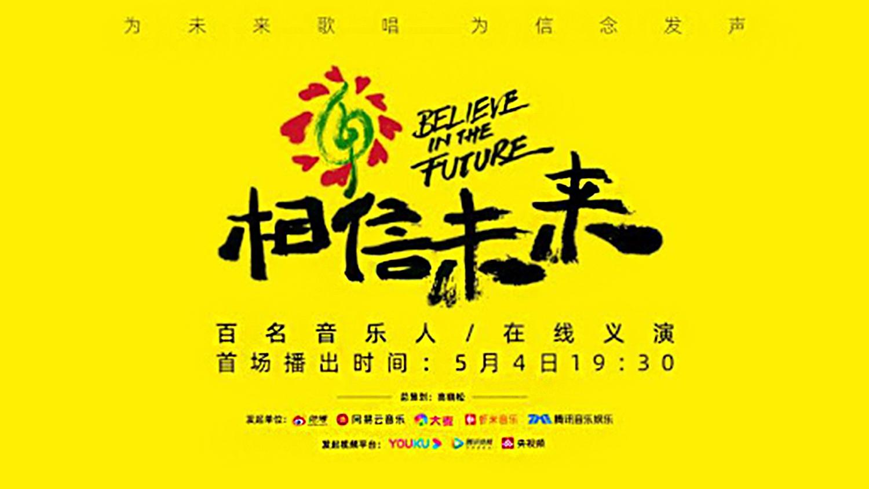 中国娱乐圈早前发起的《相信未来》义演,却确定于5月4日在指定平台进行首场演出!-图片摘自网络-