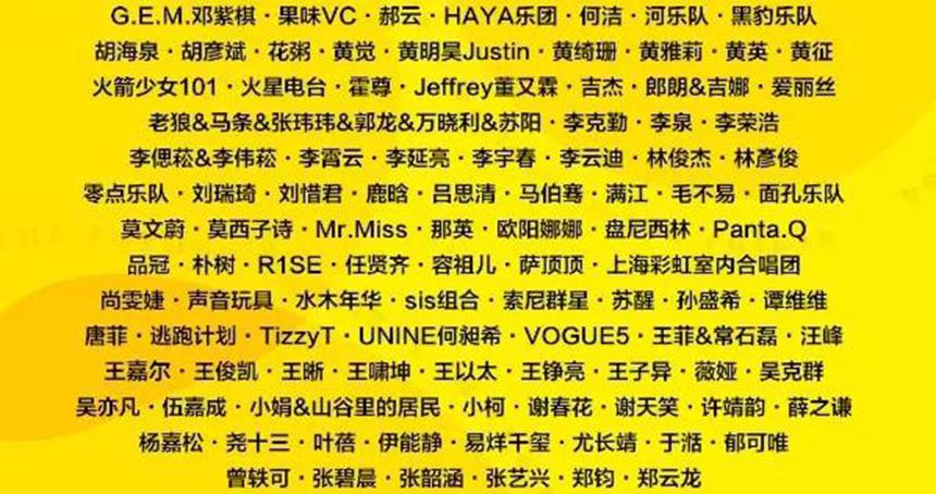 图为将会参与义演的歌手名单。-图片摘自网络-