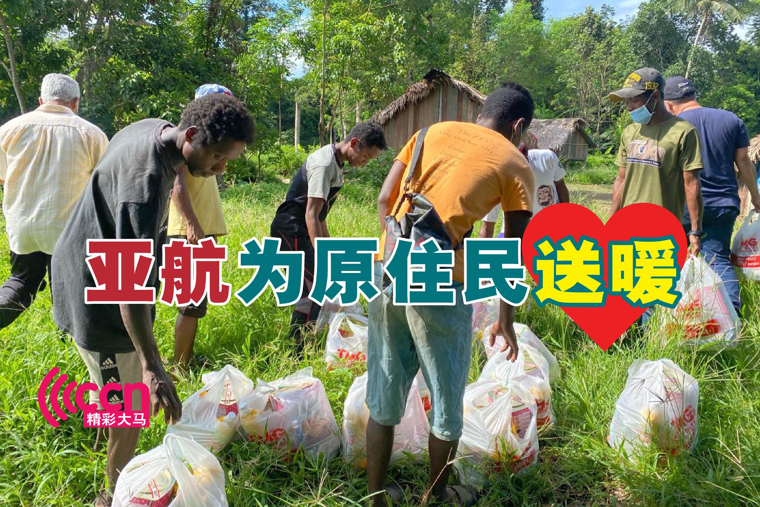 亚航透过旗下的筹款活动,为彭亨州原住民送上食物包。-亚航供图,精彩大马制图-