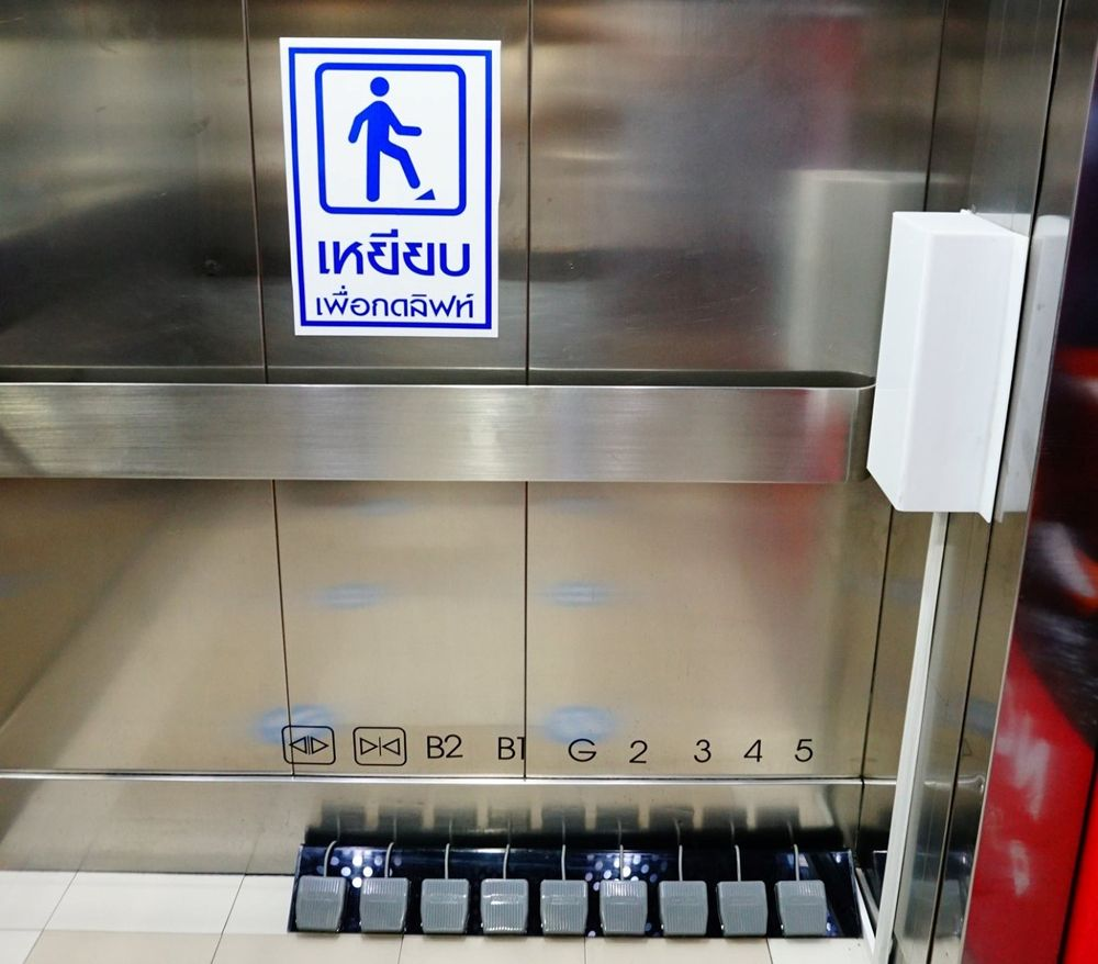 Leg pedals introduced in Season Square mall, Bangkok, so that shoppers do not have to press lift buttons. — Picture via Facebook/SeaconSquare1