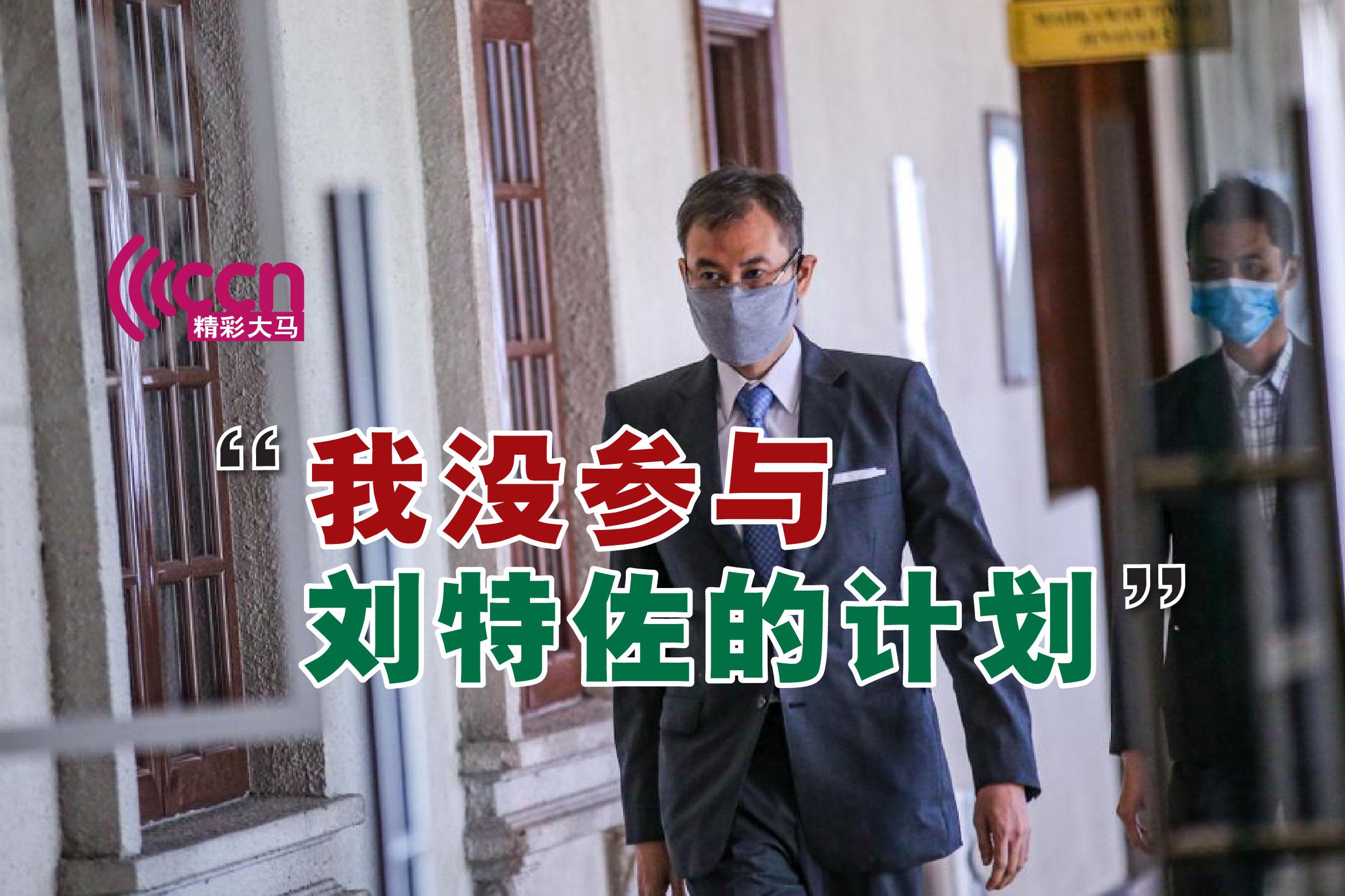 沙鲁阿兹拉坚称,他没参与刘特佐蒙骗1MDB董事局的计划,并指他当时也不知情。-Hari Anggara摄-