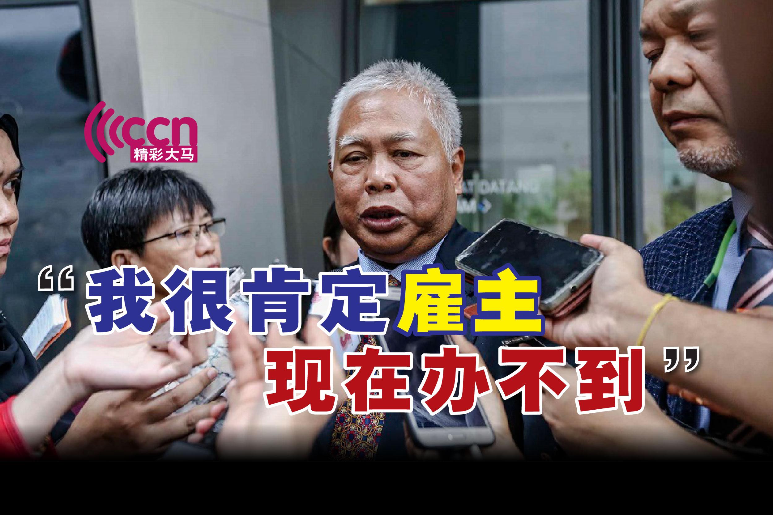 山苏丁说,他很肯定雇主现在没本事将员工薪金调涨60%。-Firdaus Latif摄,精彩大马制图-