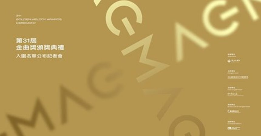 第31届金曲奖入围名单,将会以Youtube线上直播方式进行。-金曲GMA提供-