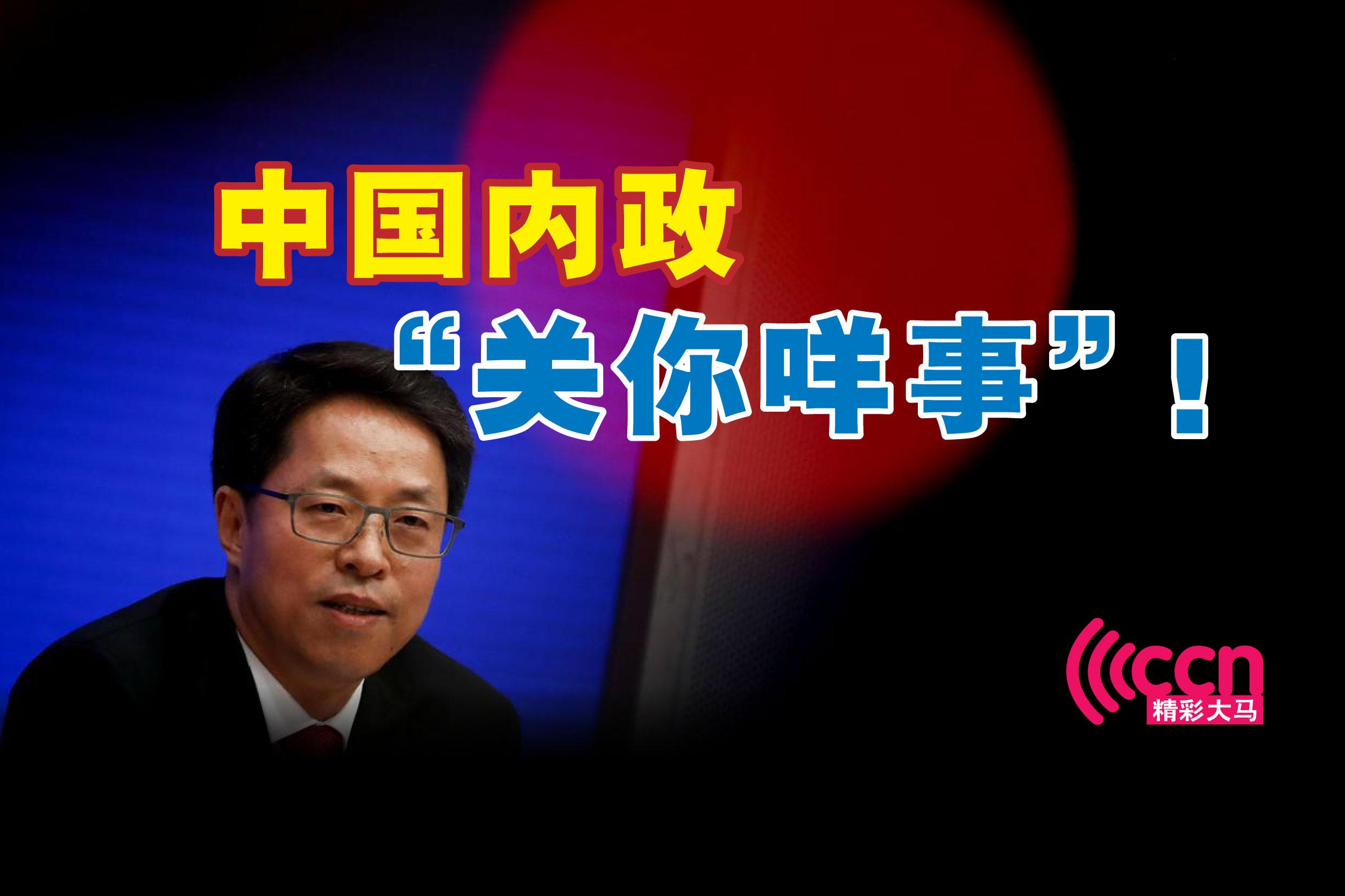 中国港澳办副主任张晓明表示,中国人看别人脸色,仰人鼻息的时代已经一去不复返了。-路透社-