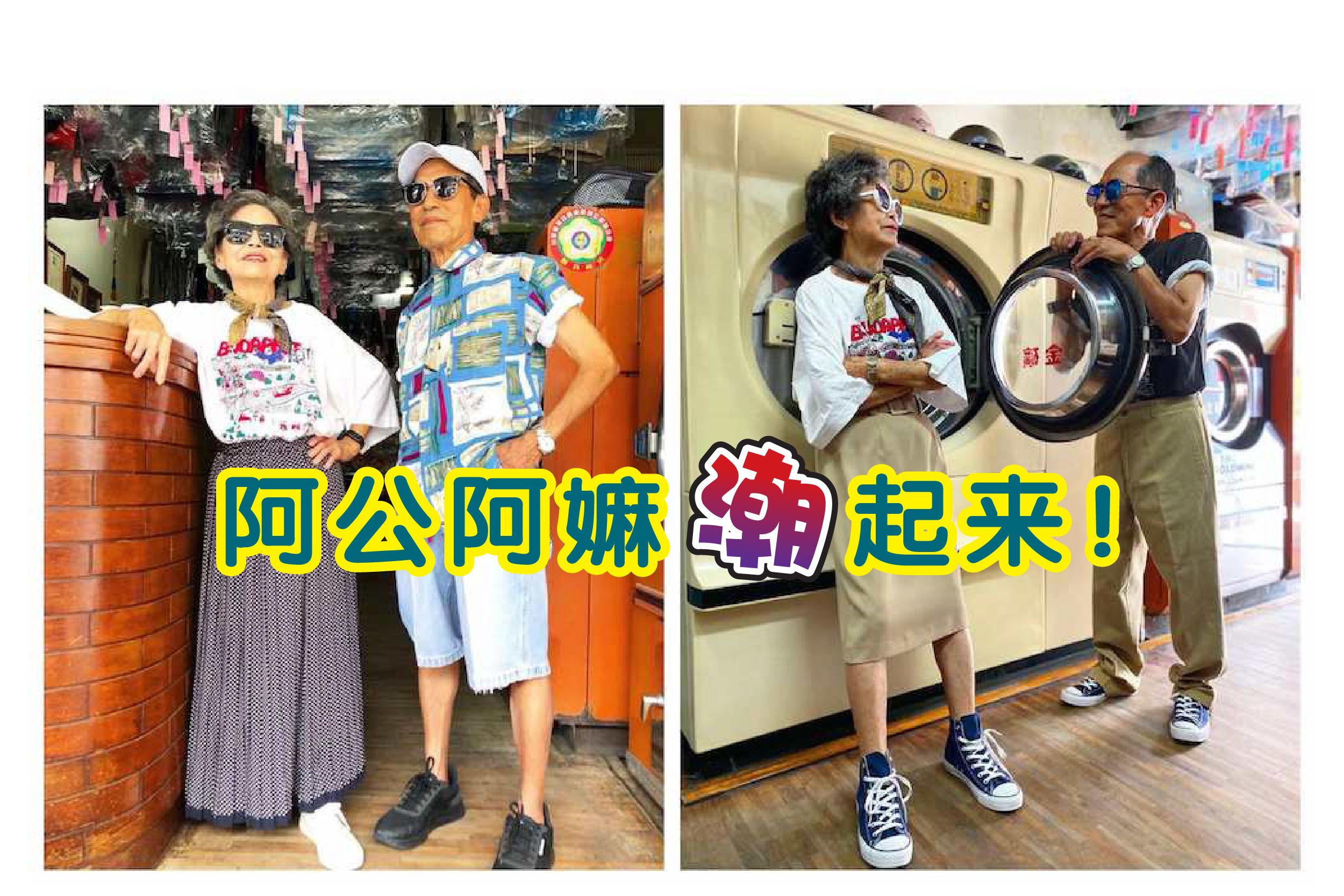 这对可爱的夫妇分别是83岁的万吉和84岁的秀娥,他们利用了客人在万秀洗衣店留下的衣服,搭配出一系列即时尚又创意的风格。-图取自@wantshowasyoung Instagram,精彩大马制图-