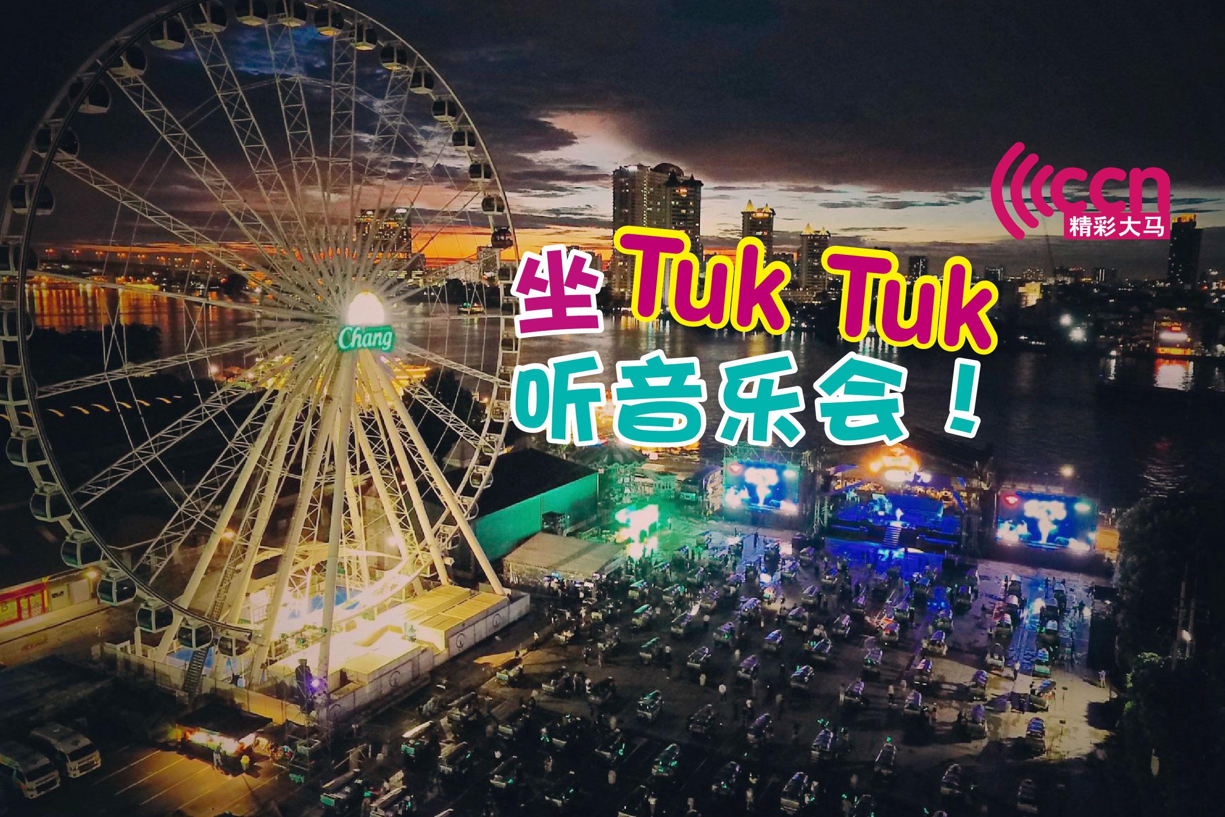 """""""神奇泰国嘟嘟车音乐会""""是泰国政府,在疫情新常态下举办的大型活动!-精彩大马制图-"""