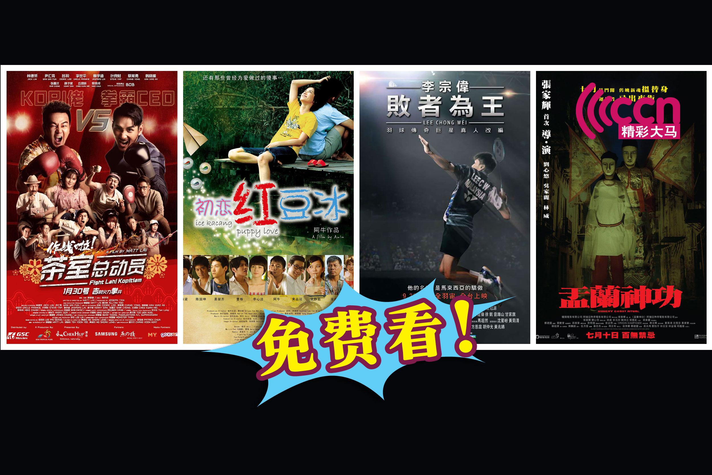 大马超级连串活动将从即日起至9月16日,让民众免费欣赏多部本土创造电影及其他动漫或喜剧等。-精彩大马制图-
