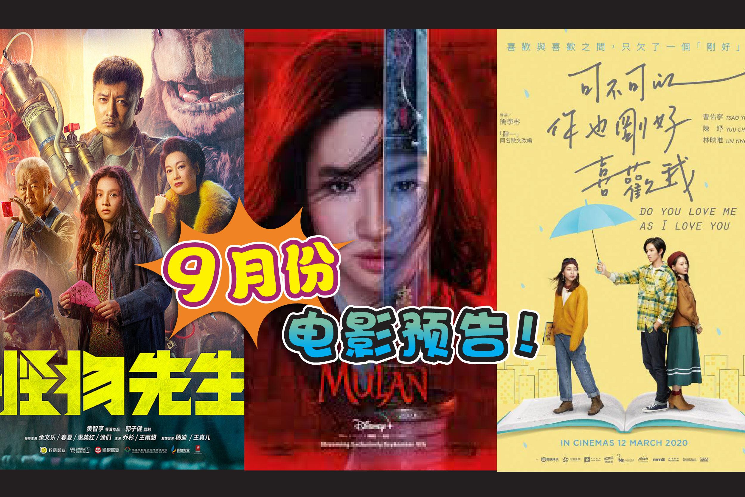 除了在8月尾上映的《Tenet》,各大影院9月份也迎来观众期待已久的花木兰真人版电影。-精彩大马制图-