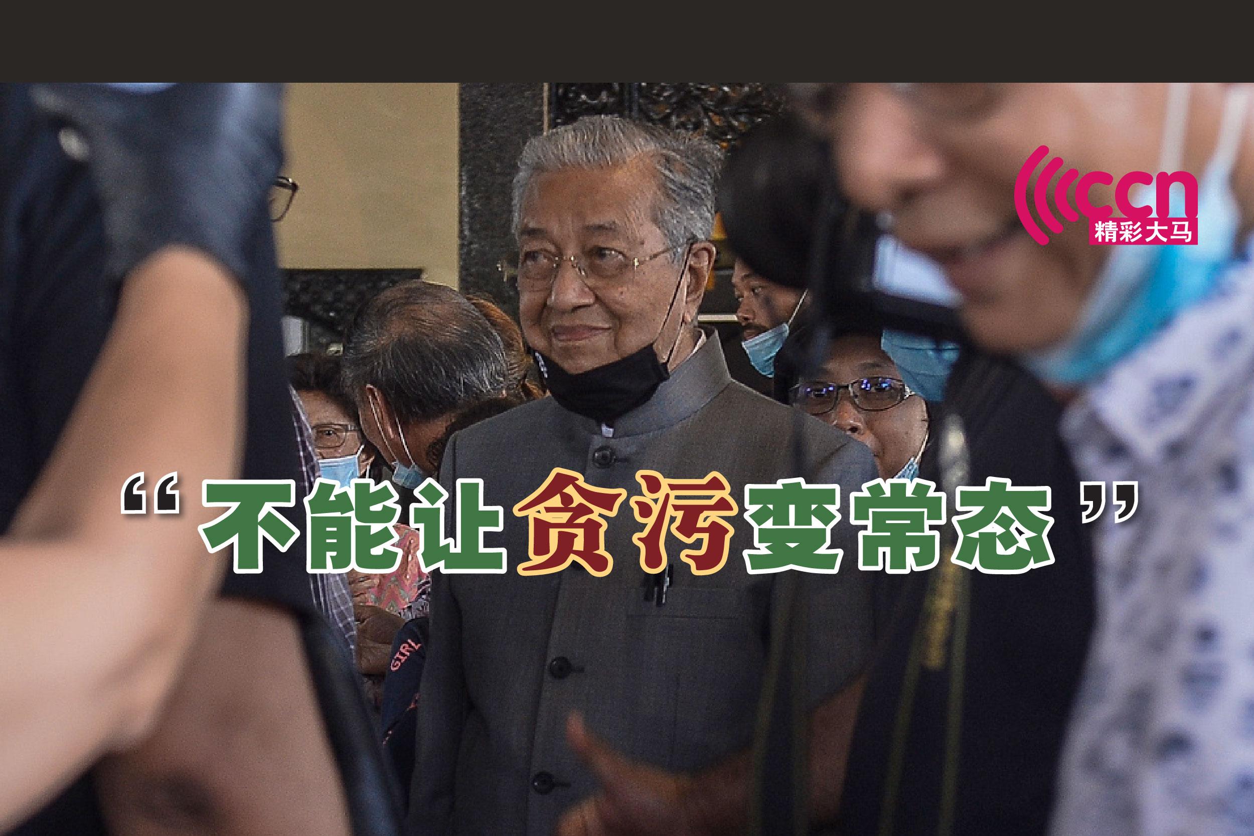 马哈迪表示,人们不能轻视贪污罪行,因为久而久之,这将成为社会常态,进一步破坏国家的发展。-精彩大马制图-
