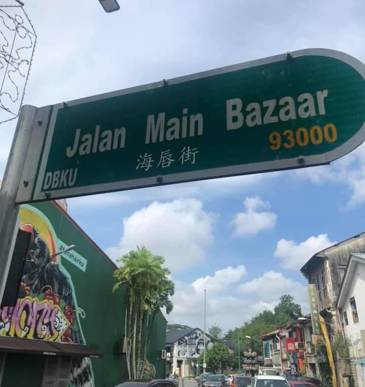 Kuching Dapsy put up the Chinese characters for the road signages of Jalan Main Bazaar, Wayang Street, and Jalan Greenhill. ― Picture via Facebook/DAP Sarawak