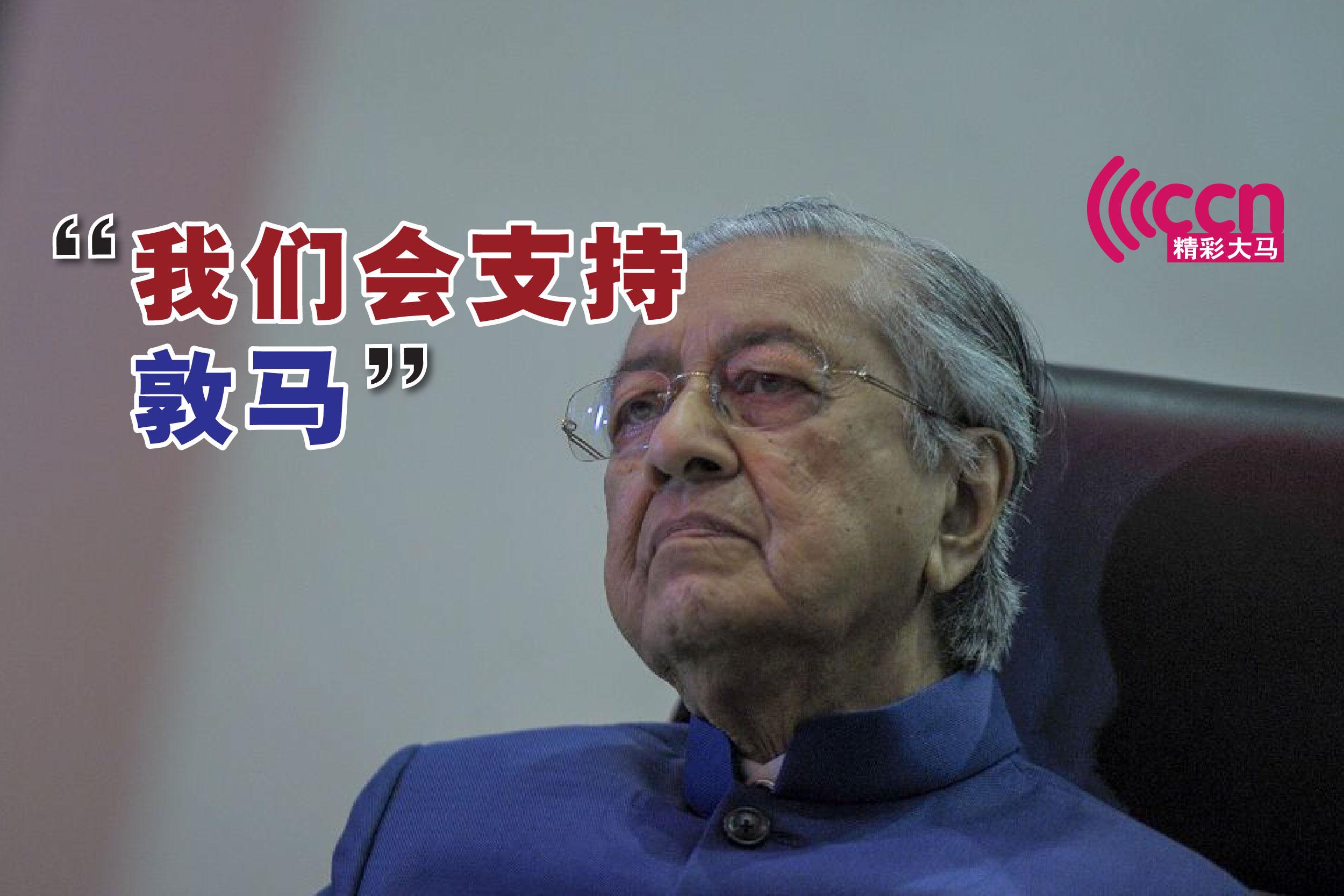 哥打丁宜区部15执委宣布退党以支持马哈迪。-精彩大马制图-