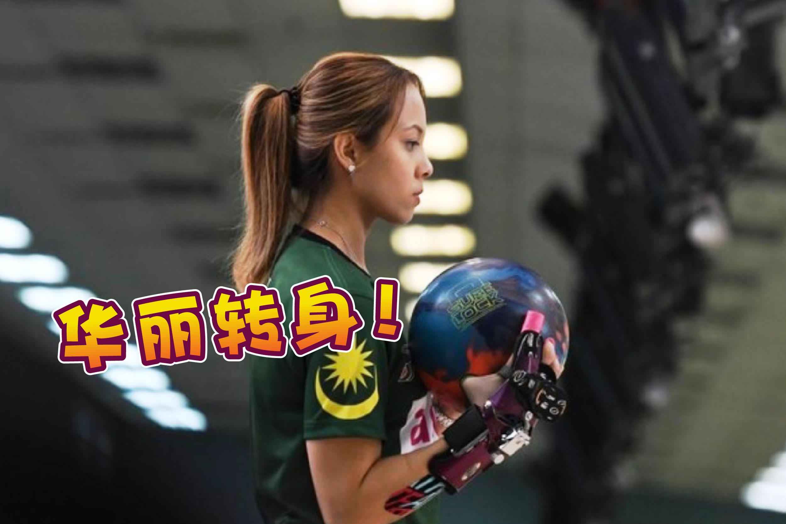一场疫情让大马保龄球美女选手塞达杜决定退役,转跑道当KOL。-马新社/精彩大马制图-
