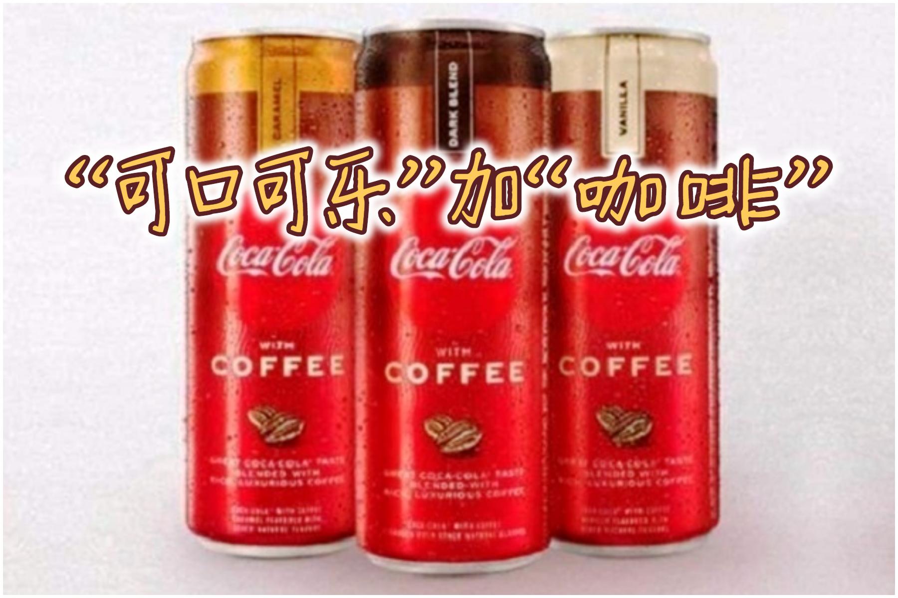"""预计明年1月在美国上架的""""可乐咖啡"""",会有黑咖啡、焦糖和香草三种口味。-路透社/精彩大马制图-"""