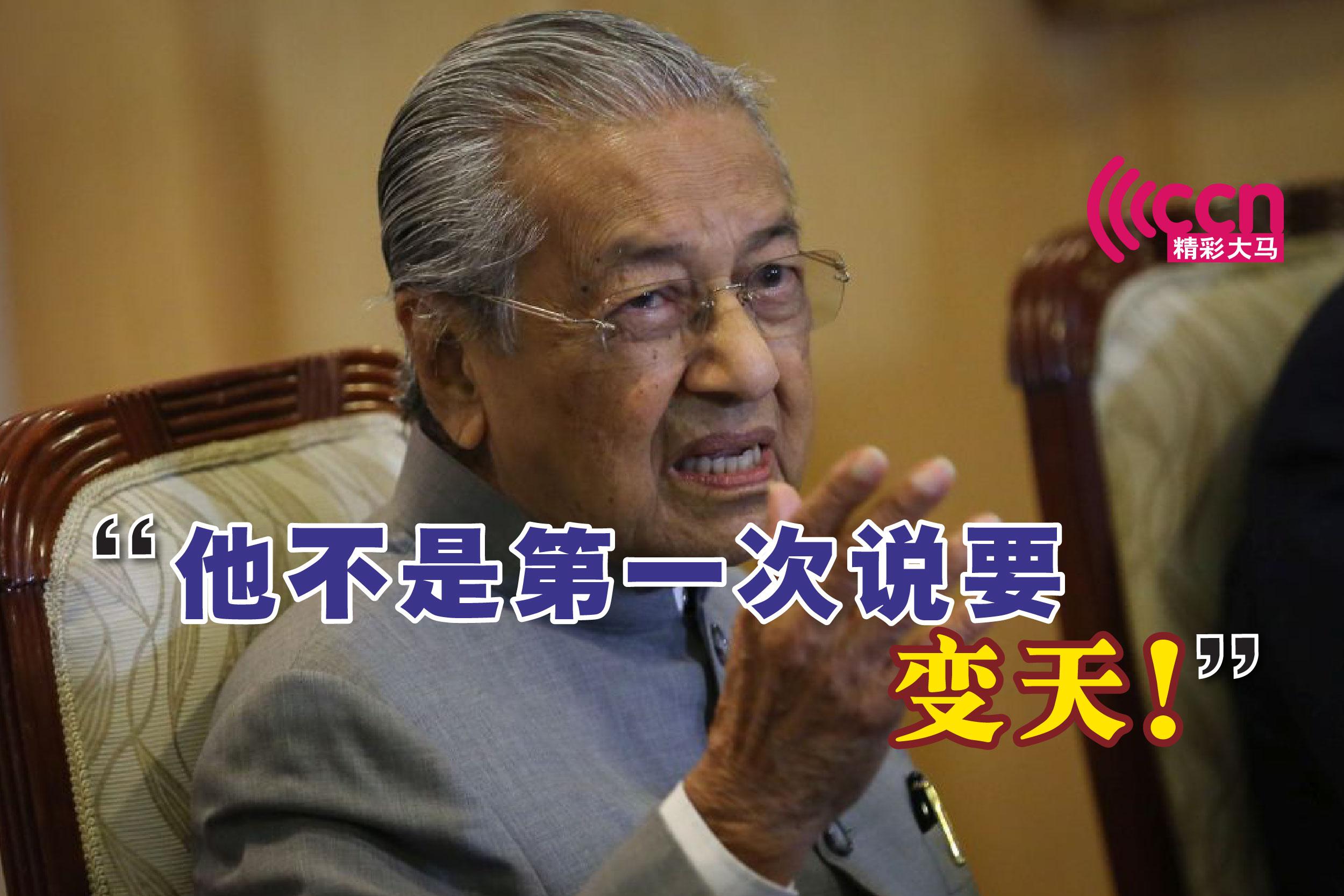 马哈迪表示,这不是安华首次自称掌握大多数国会议员支持,可以组建新政府。-Yusof Mat Isa摄,精彩大马制图-